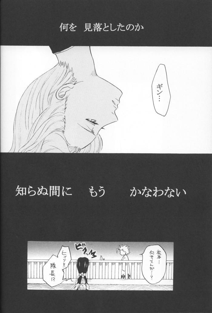 Kyokutou Saizensen-ka 16