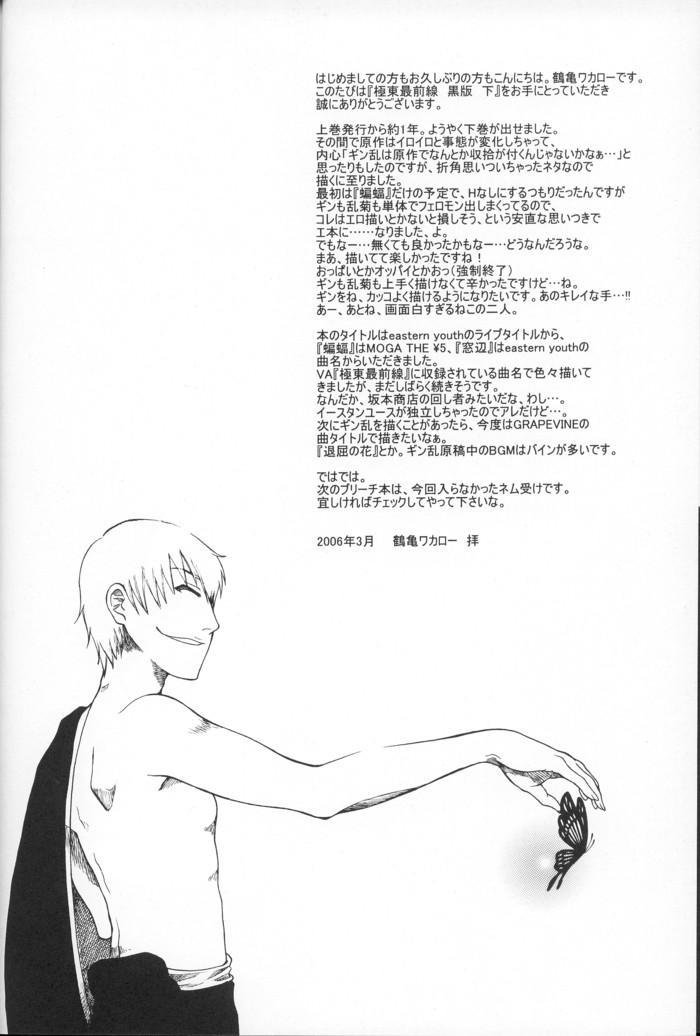 Kyokutou Saizensen-ka 18