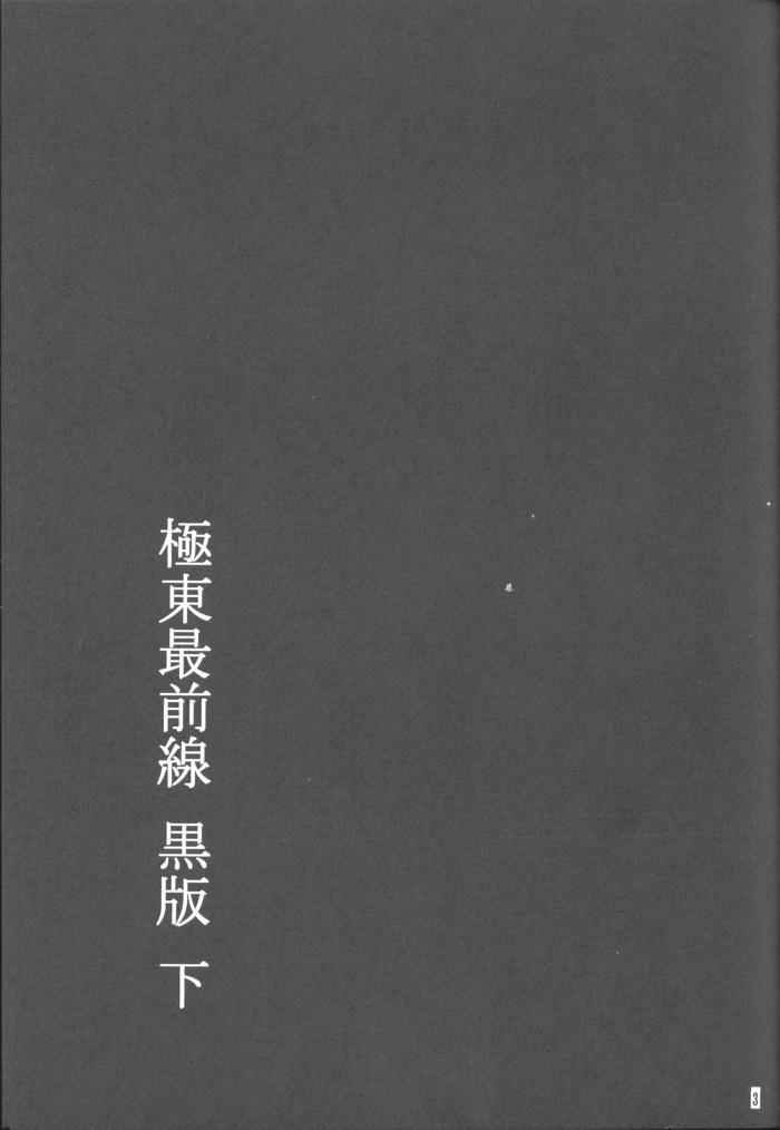 Kyokutou Saizensen-ka 1
