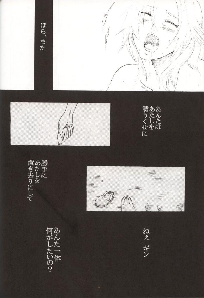 Kyokutou Saizensen-ka 32