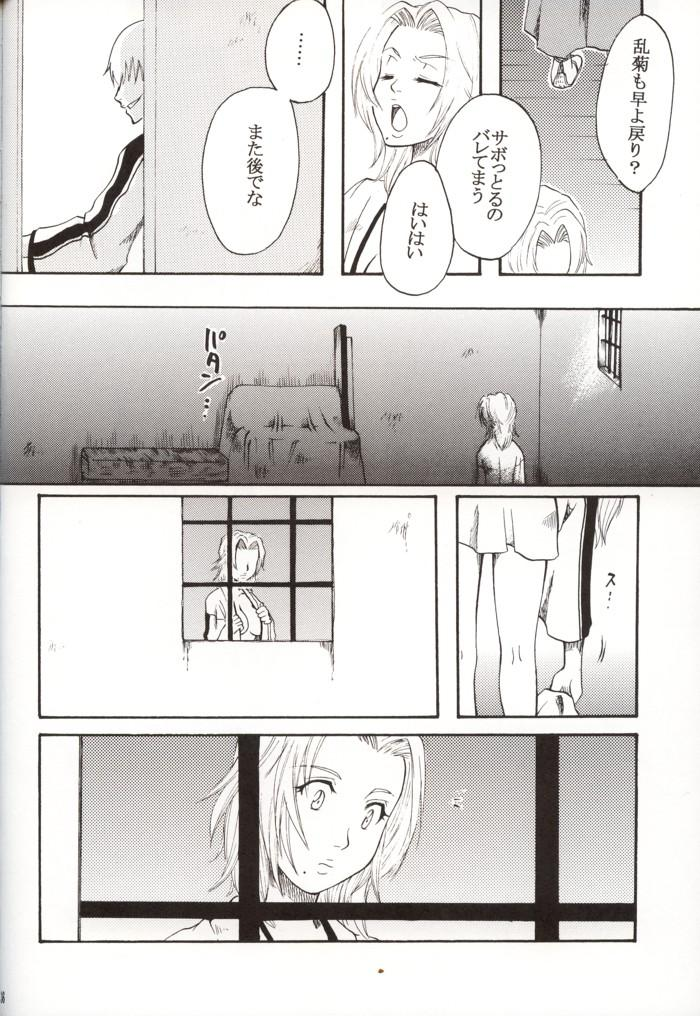 Kyokutou Saizensen-ka 34