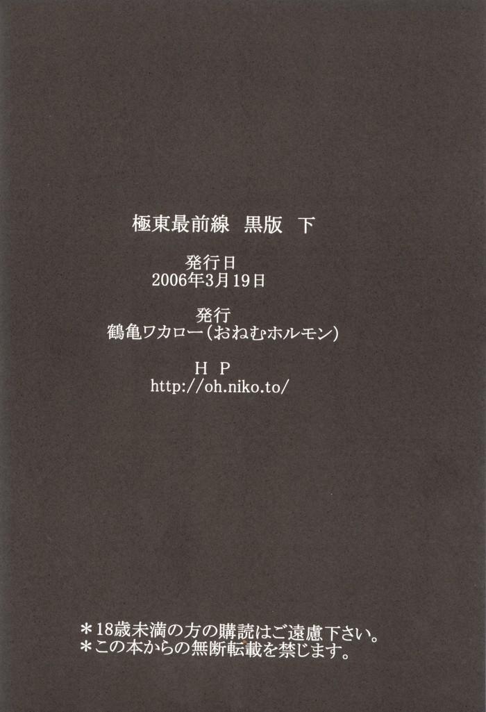 Kyokutou Saizensen-ka 36