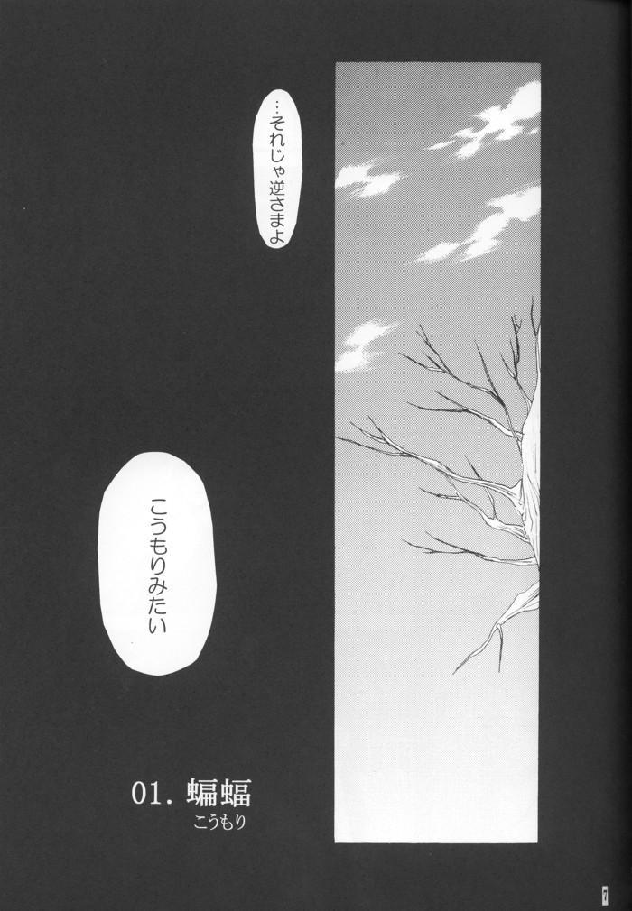 Kyokutou Saizensen-ka 5