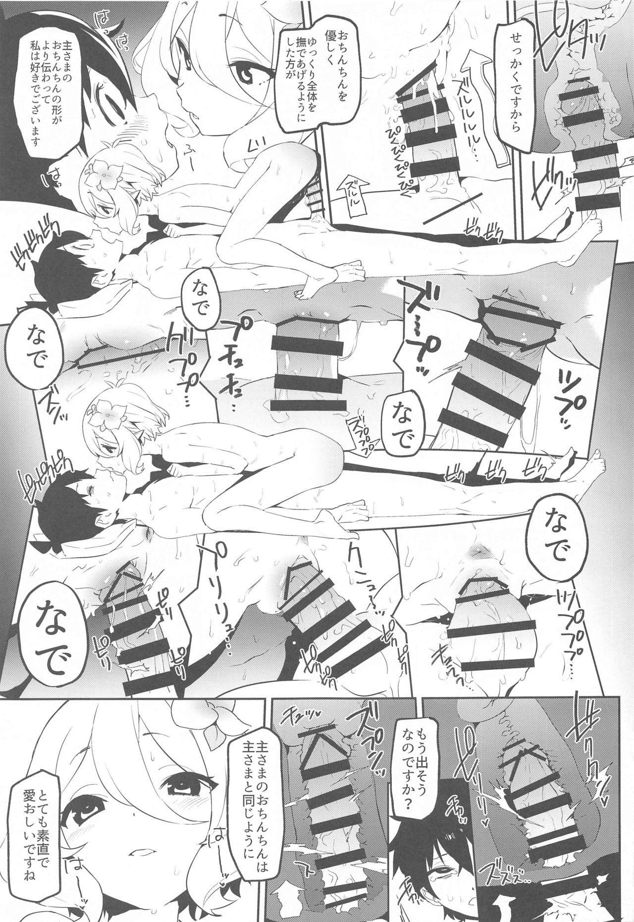 Kokkoro-chan no Torotoro Osouji 17