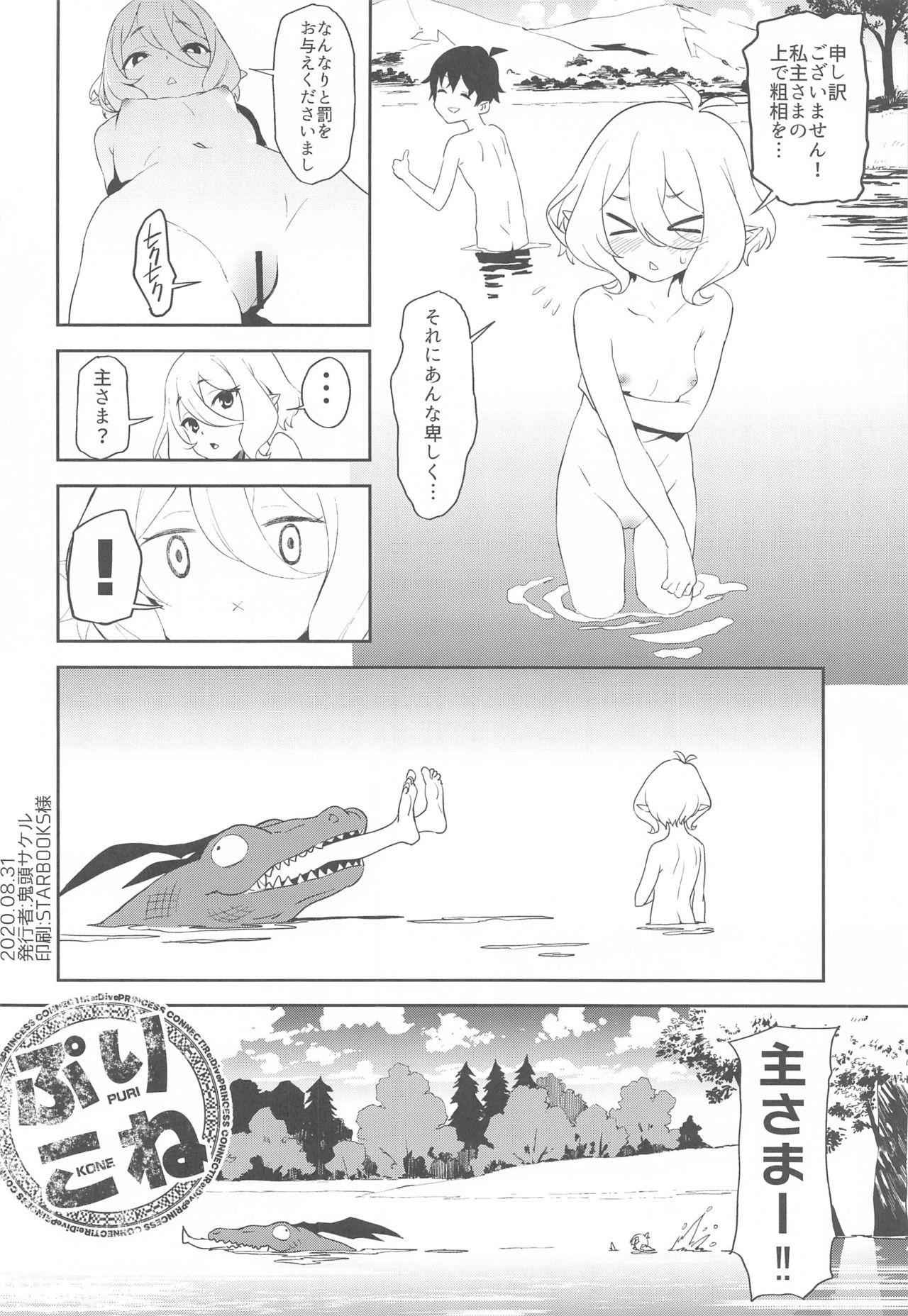 Kokkoro-chan no Torotoro Osouji 24