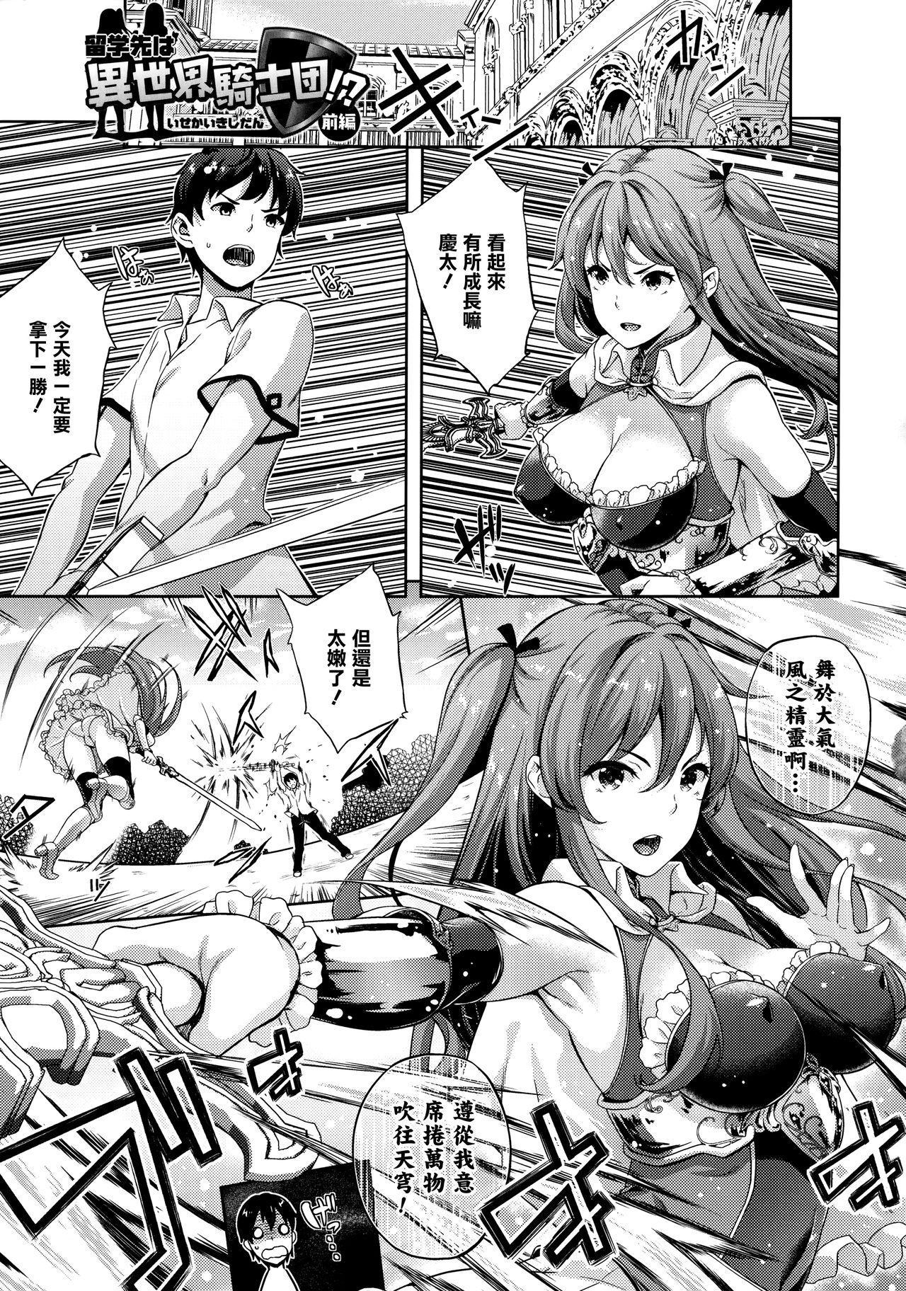 Koibito wa Kyuuketsuki!? 119