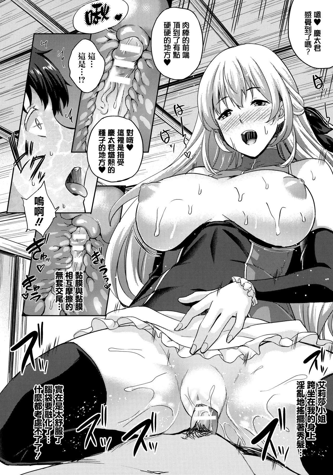 Koibito wa Kyuuketsuki!? 128