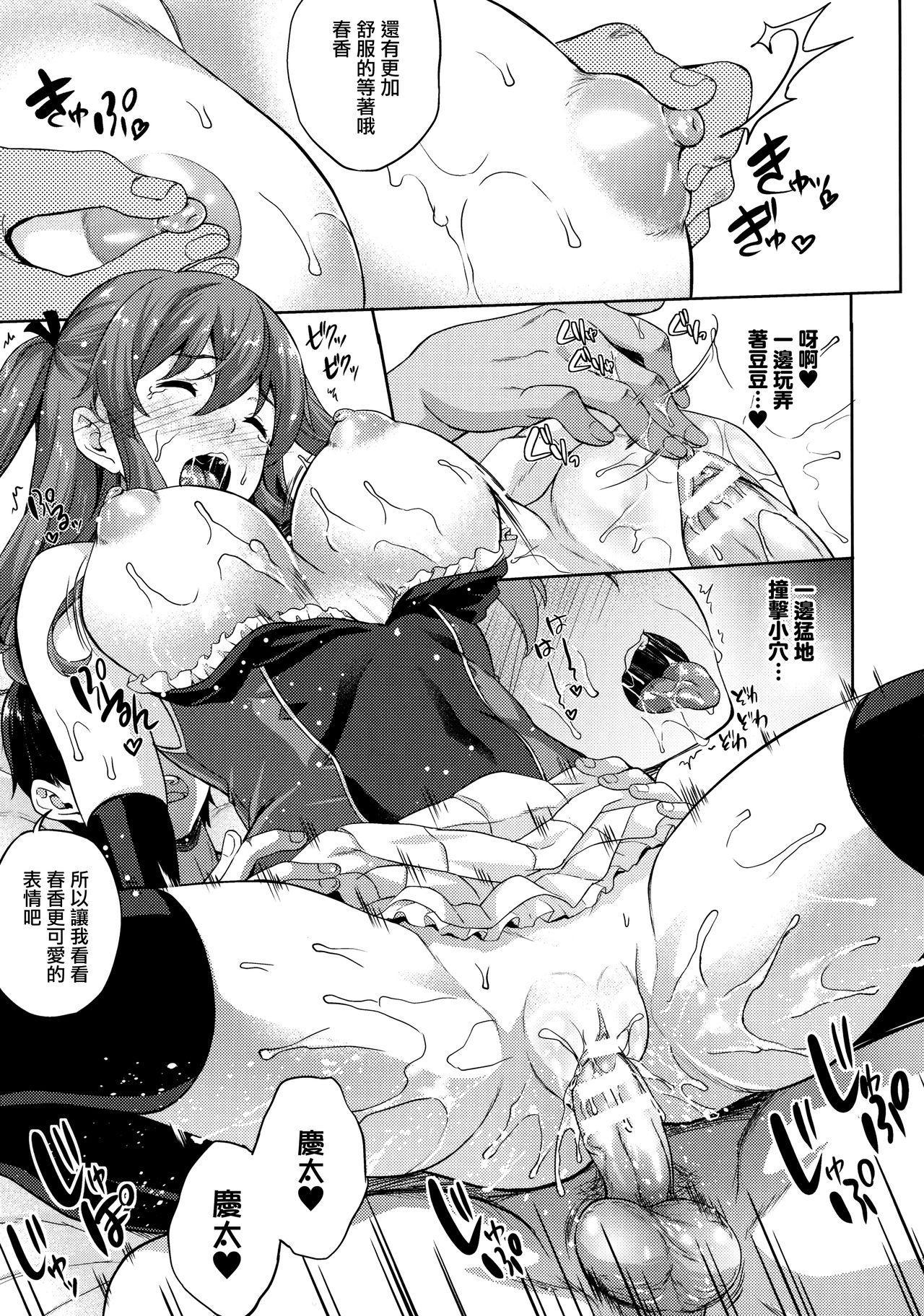 Koibito wa Kyuuketsuki!? 141
