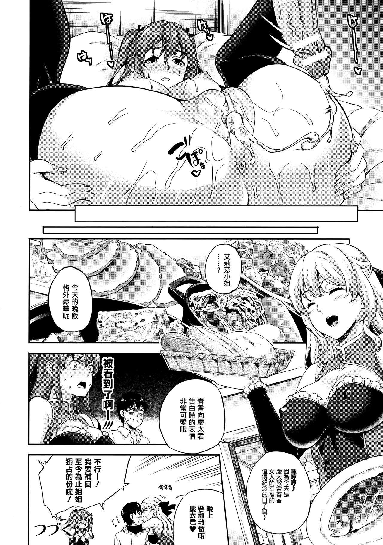 Koibito wa Kyuuketsuki!? 144