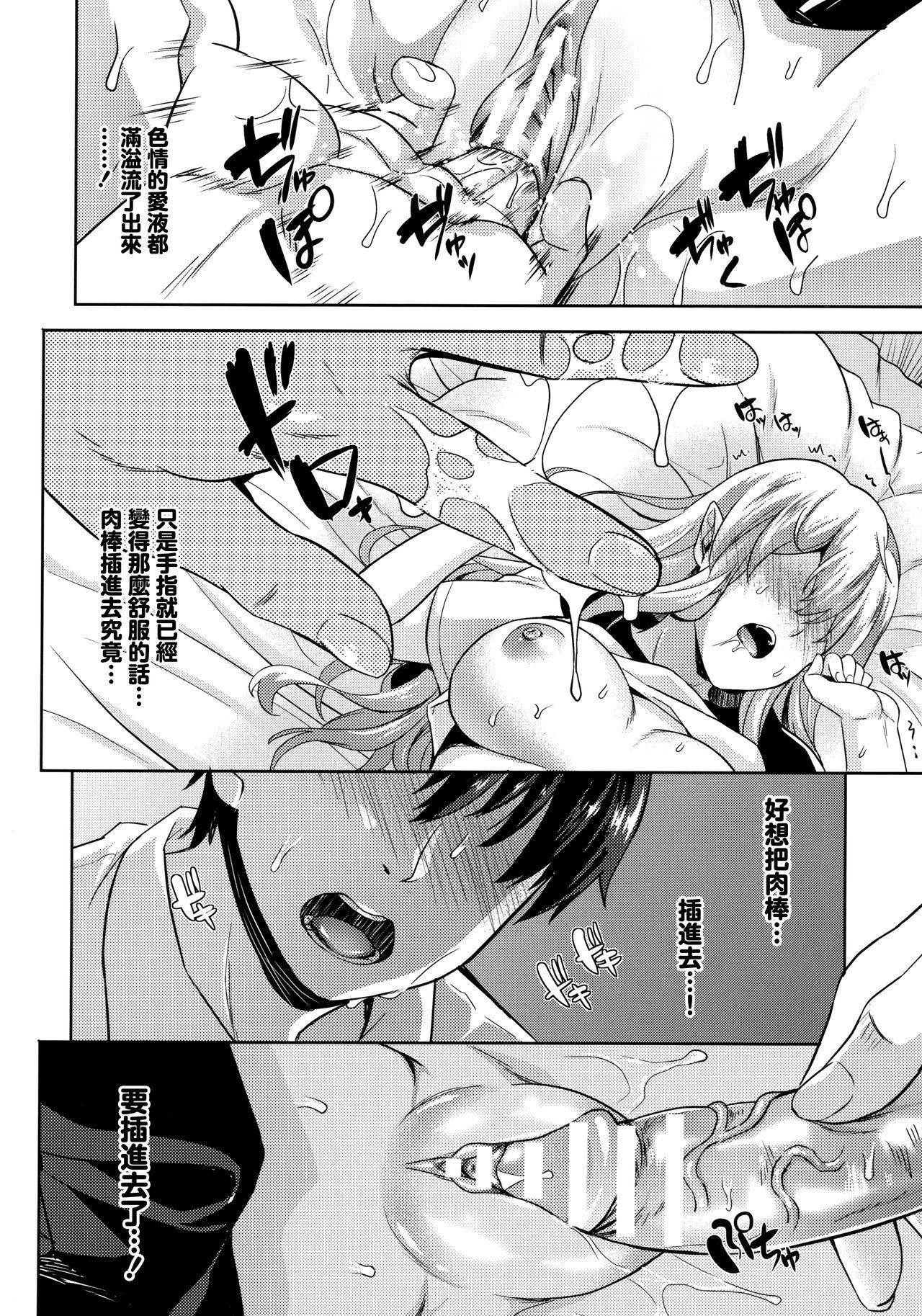 Koibito wa Kyuuketsuki!? 14
