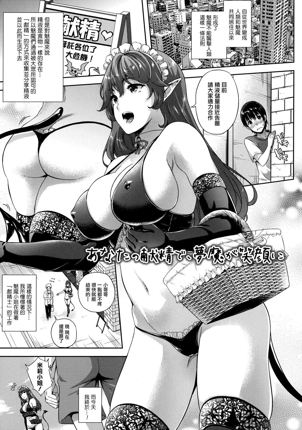 Koibito wa Kyuuketsuki!? 165