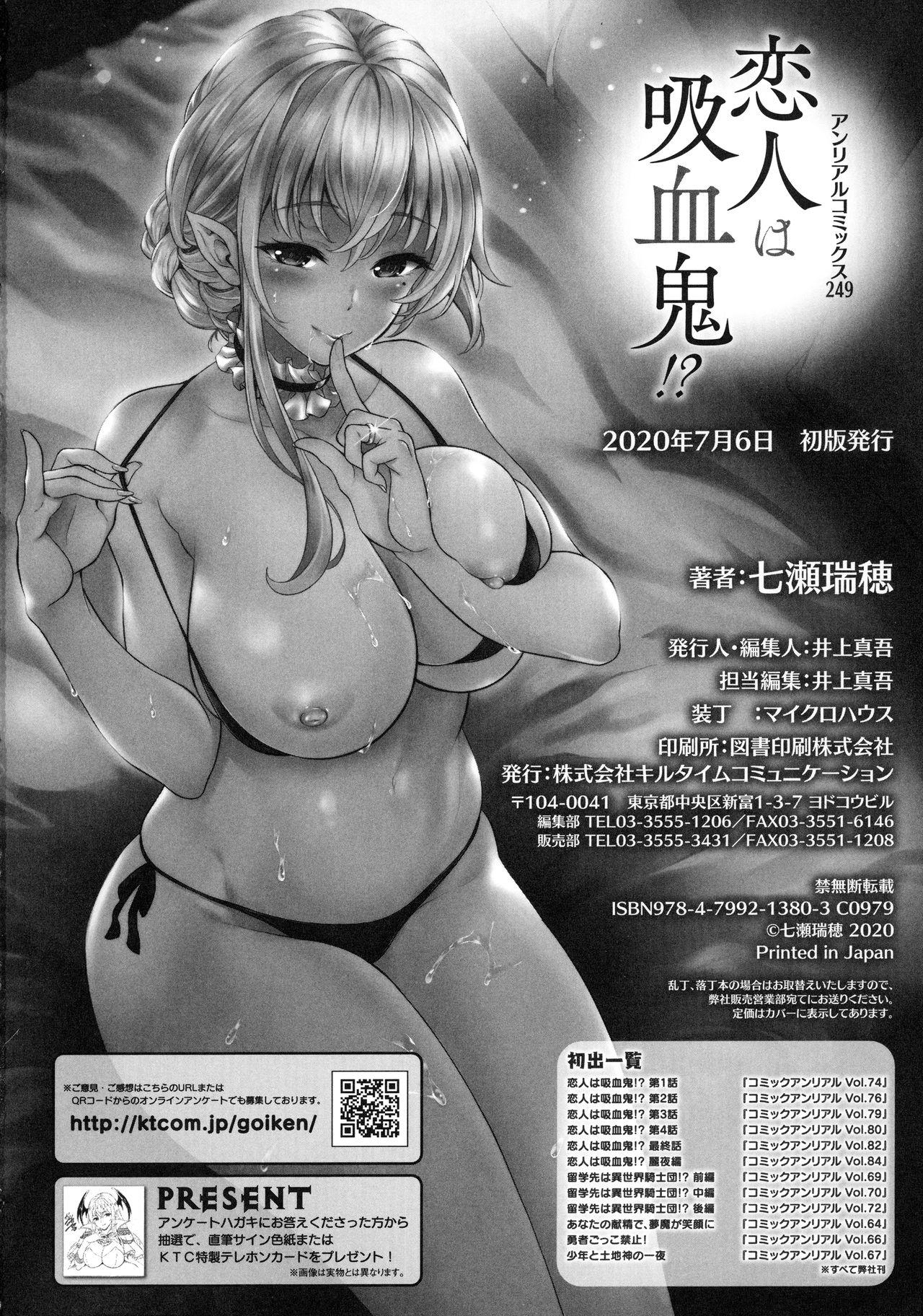 Koibito wa Kyuuketsuki!? 194