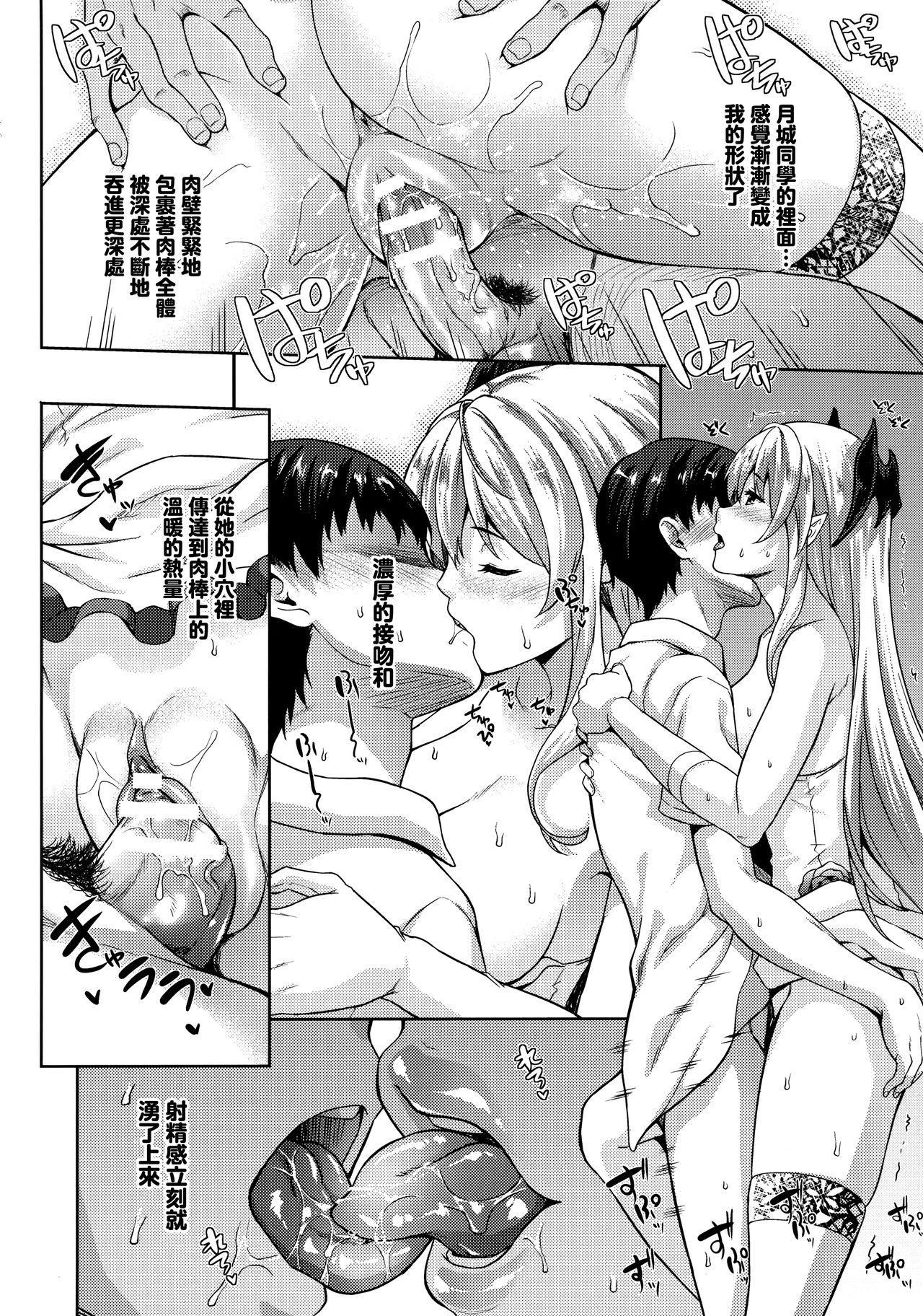 Koibito wa Kyuuketsuki!? 38