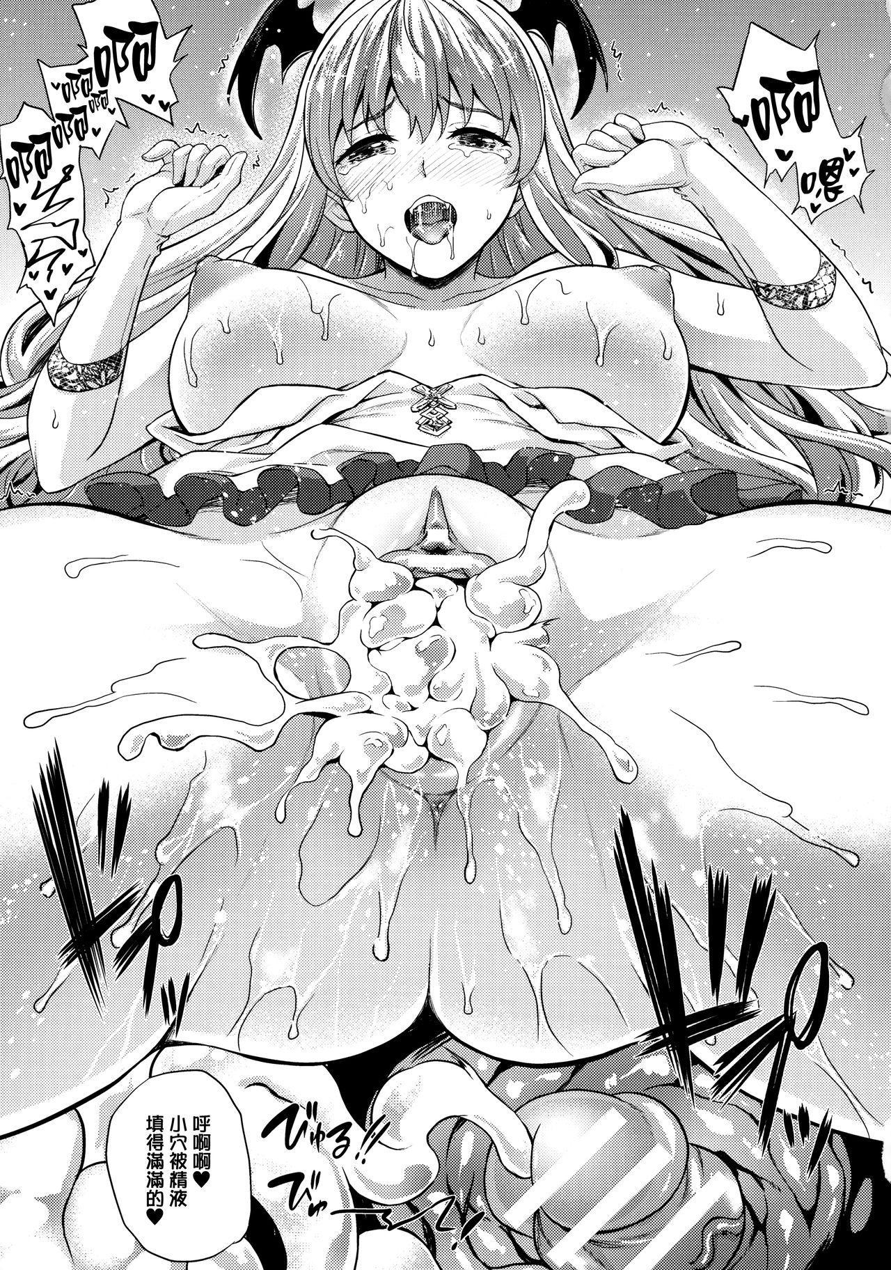 Koibito wa Kyuuketsuki!? 41