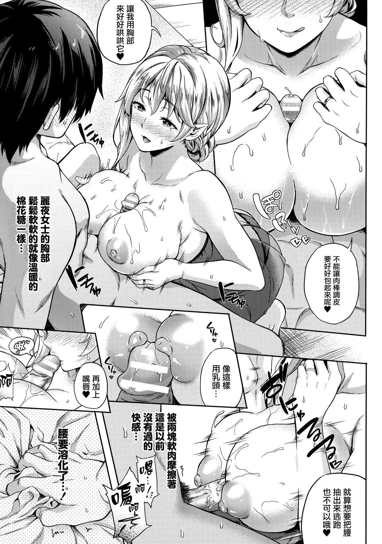 Koibito wa Kyuuketsuki!? 49