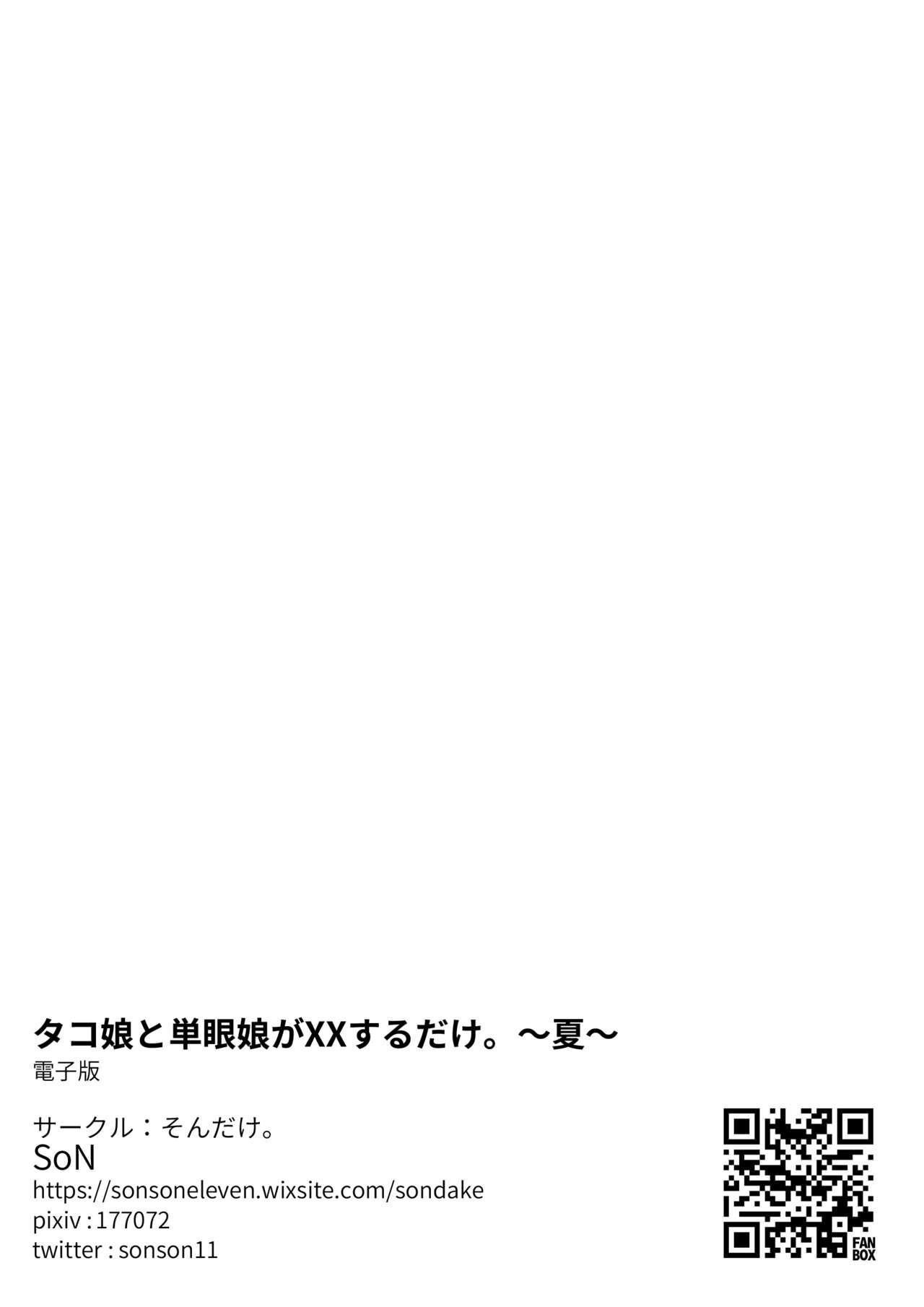 Tako Musume to Tangan Musume ga XX Suru dake. 11