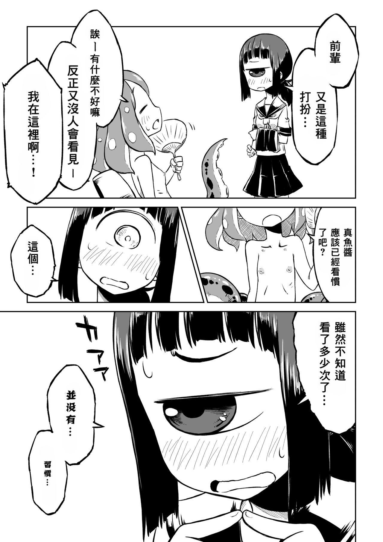 Tako Musume to Tangan Musume ga XX Suru dake. 5