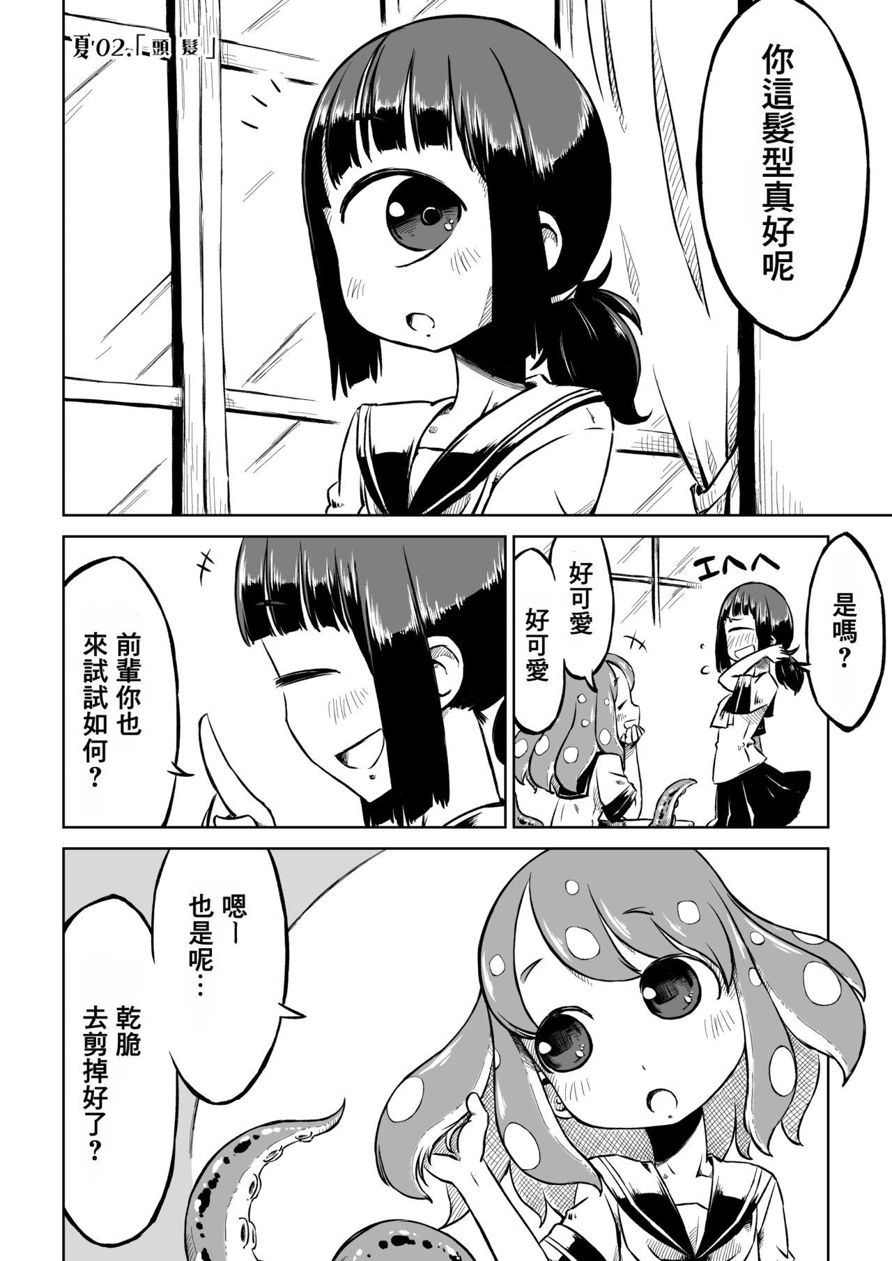 Tako Musume to Tangan Musume ga XX Suru dake. 8