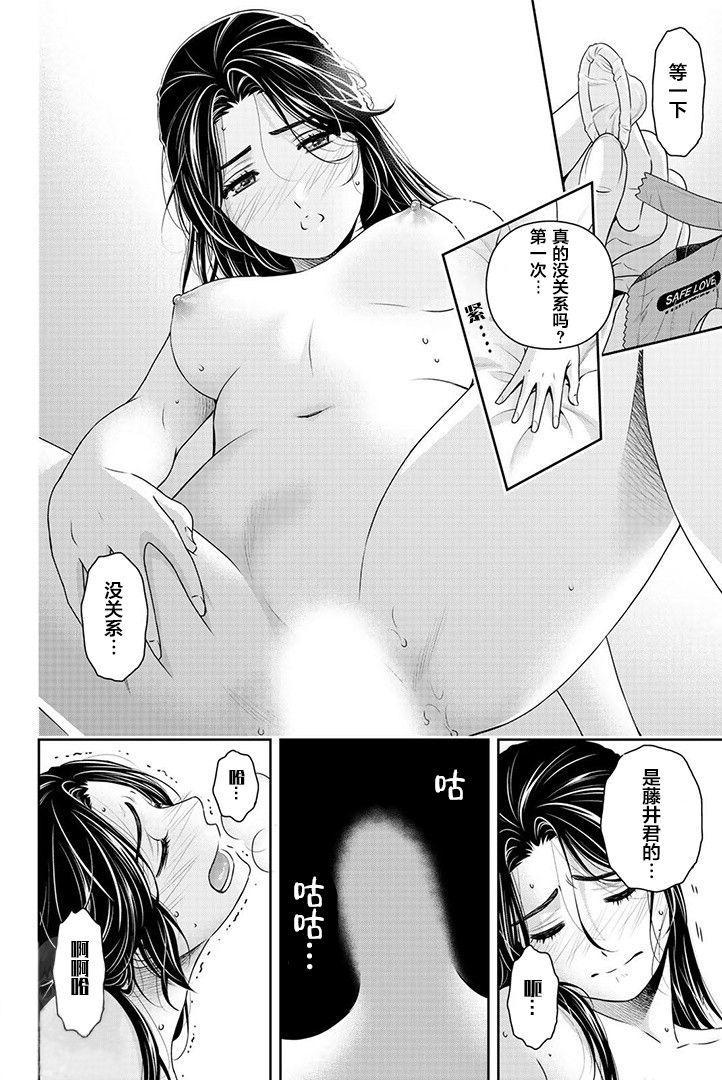 芹泽雅番外篇 11