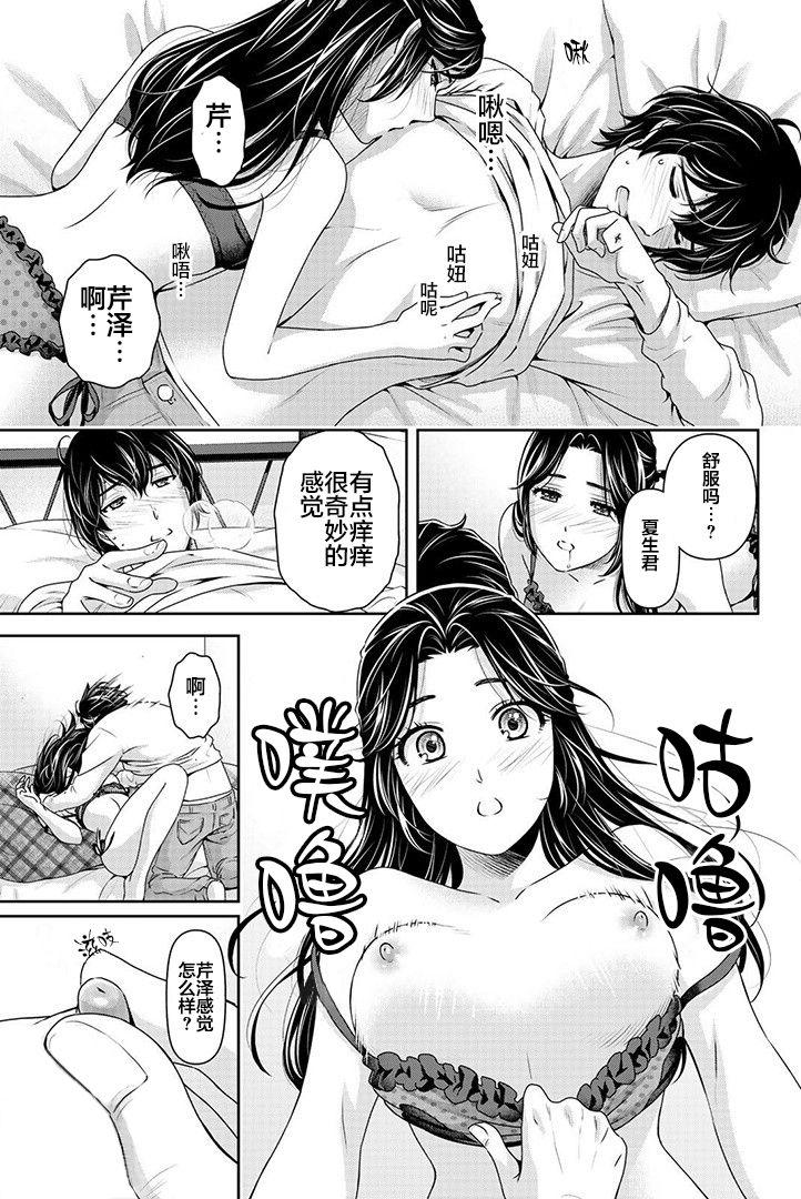 芹泽雅番外篇 6