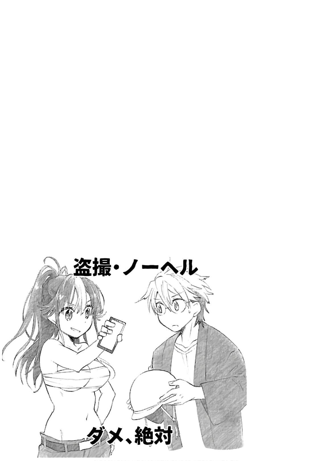 Yankii musume ni natsukarete kotoshi mo juken ni shippai shisou desu  vol.1 100