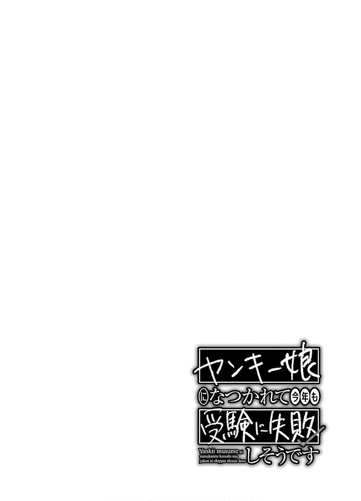 Yankii musume ni natsukarete kotoshi mo juken ni shippai shisou desu  vol.1 101