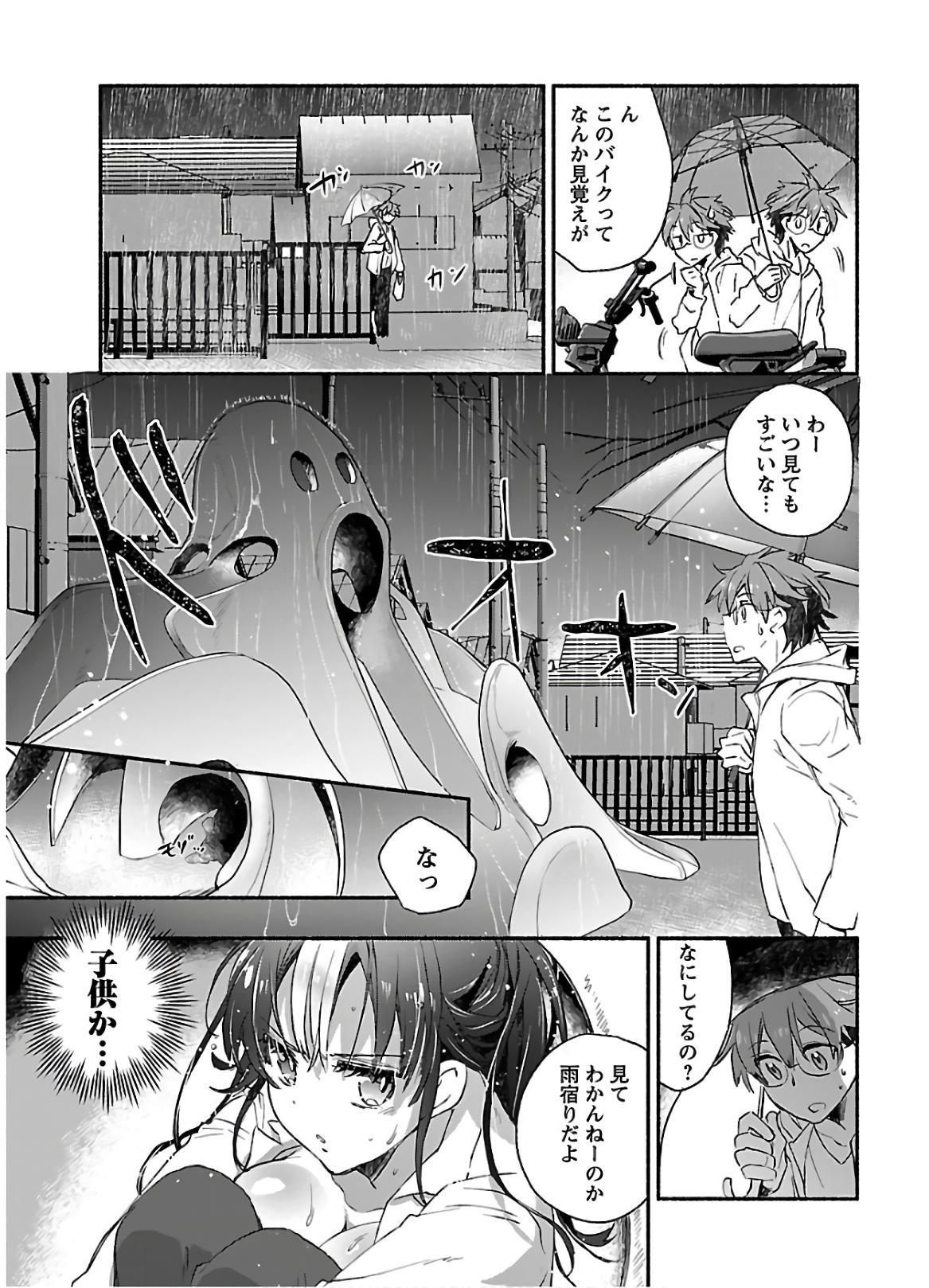Yankii musume ni natsukarete kotoshi mo juken ni shippai shisou desu  vol.1 104