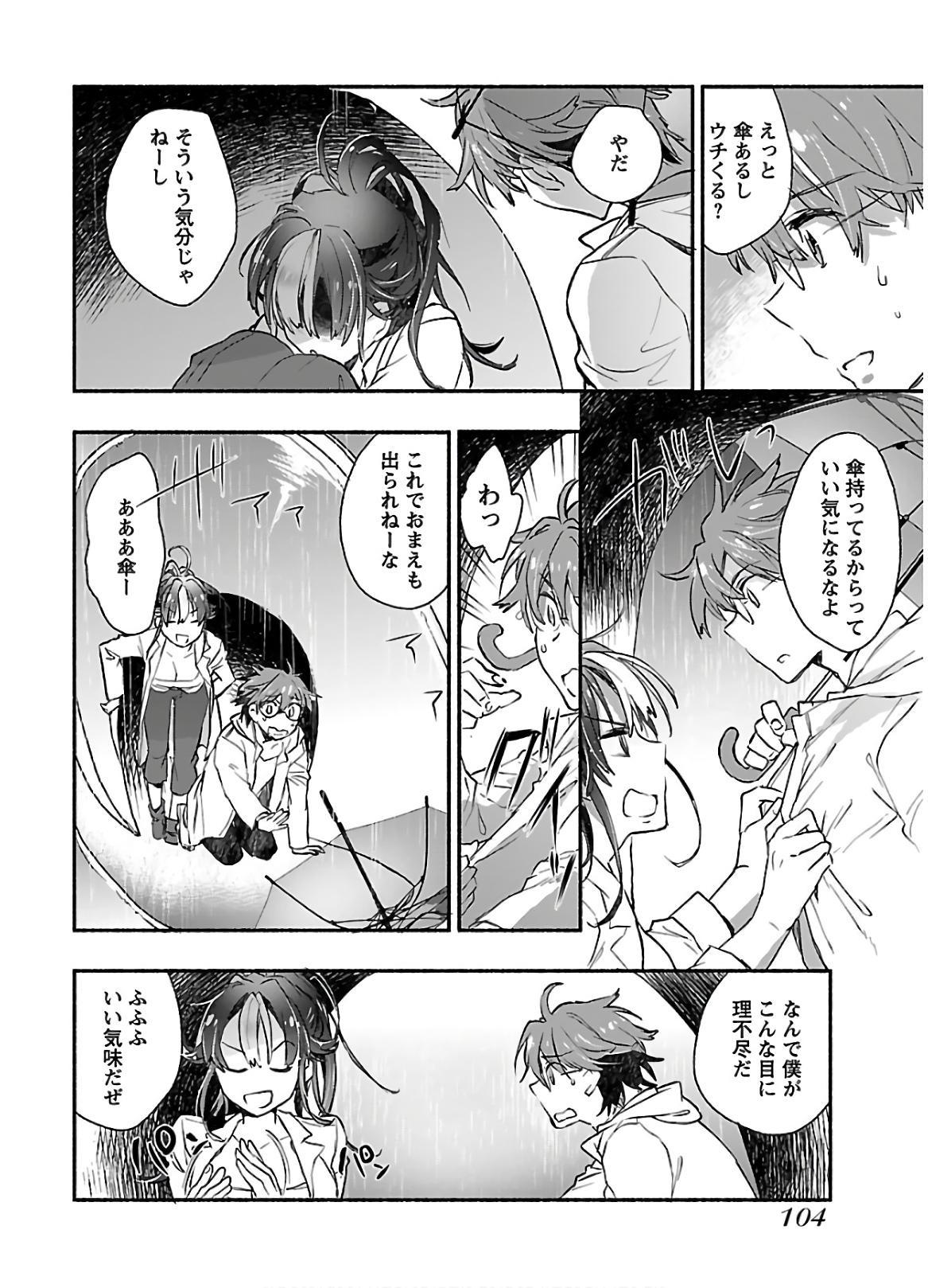 Yankii musume ni natsukarete kotoshi mo juken ni shippai shisou desu  vol.1 105