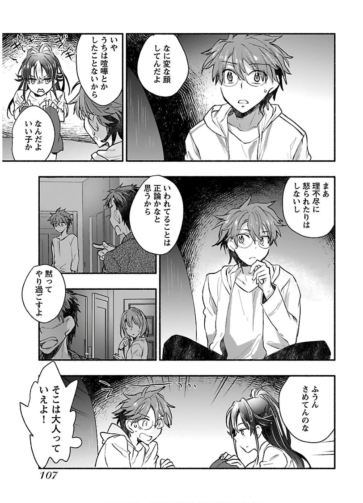 Yankii musume ni natsukarete kotoshi mo juken ni shippai shisou desu  vol.1 108