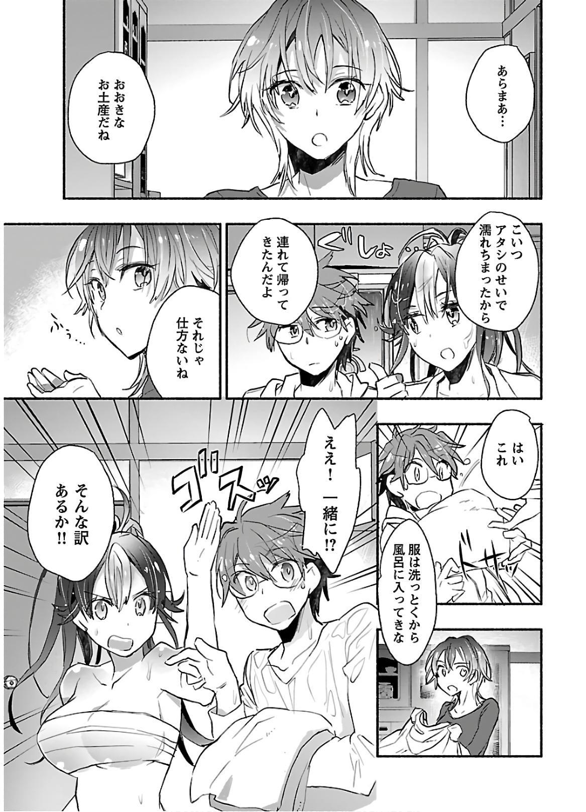 Yankii musume ni natsukarete kotoshi mo juken ni shippai shisou desu  vol.1 124