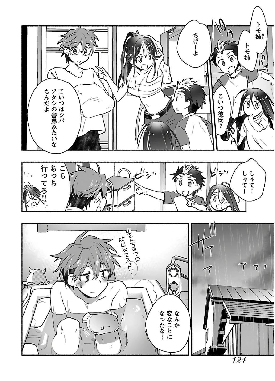Yankii musume ni natsukarete kotoshi mo juken ni shippai shisou desu  vol.1 125