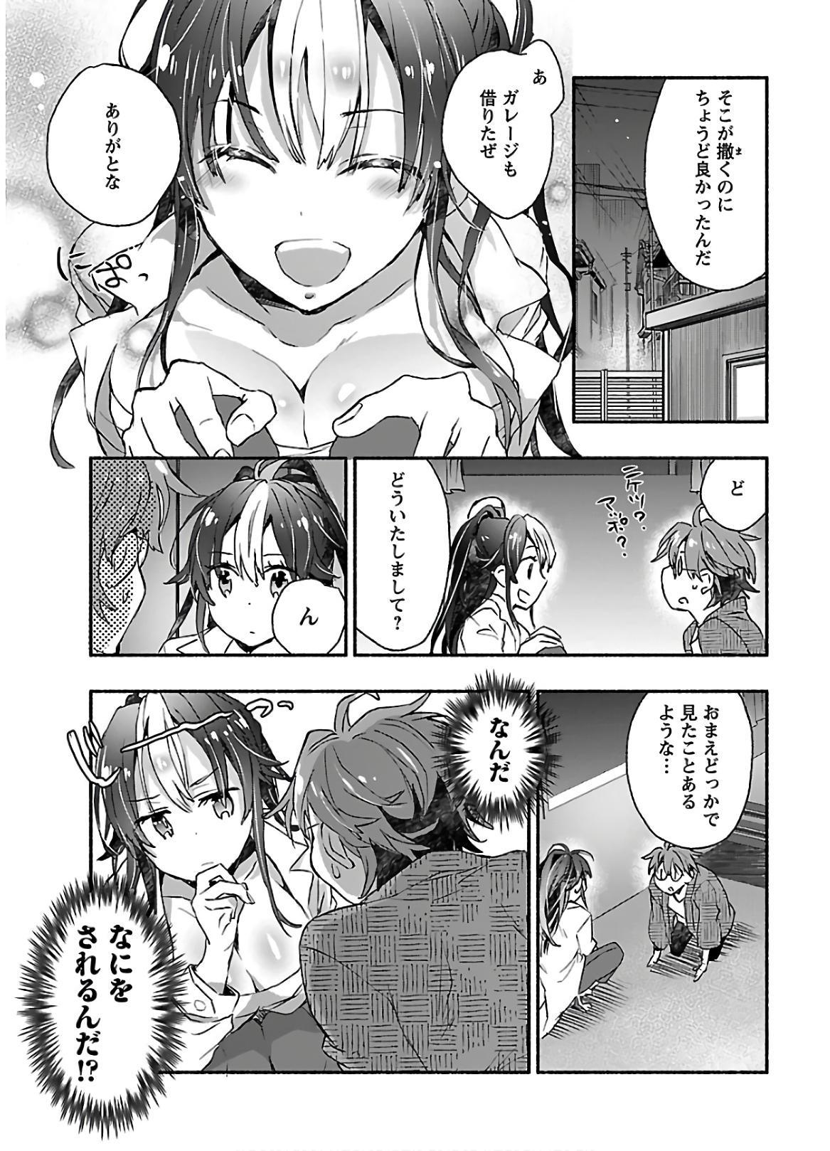 Yankii musume ni natsukarete kotoshi mo juken ni shippai shisou desu  vol.1 12