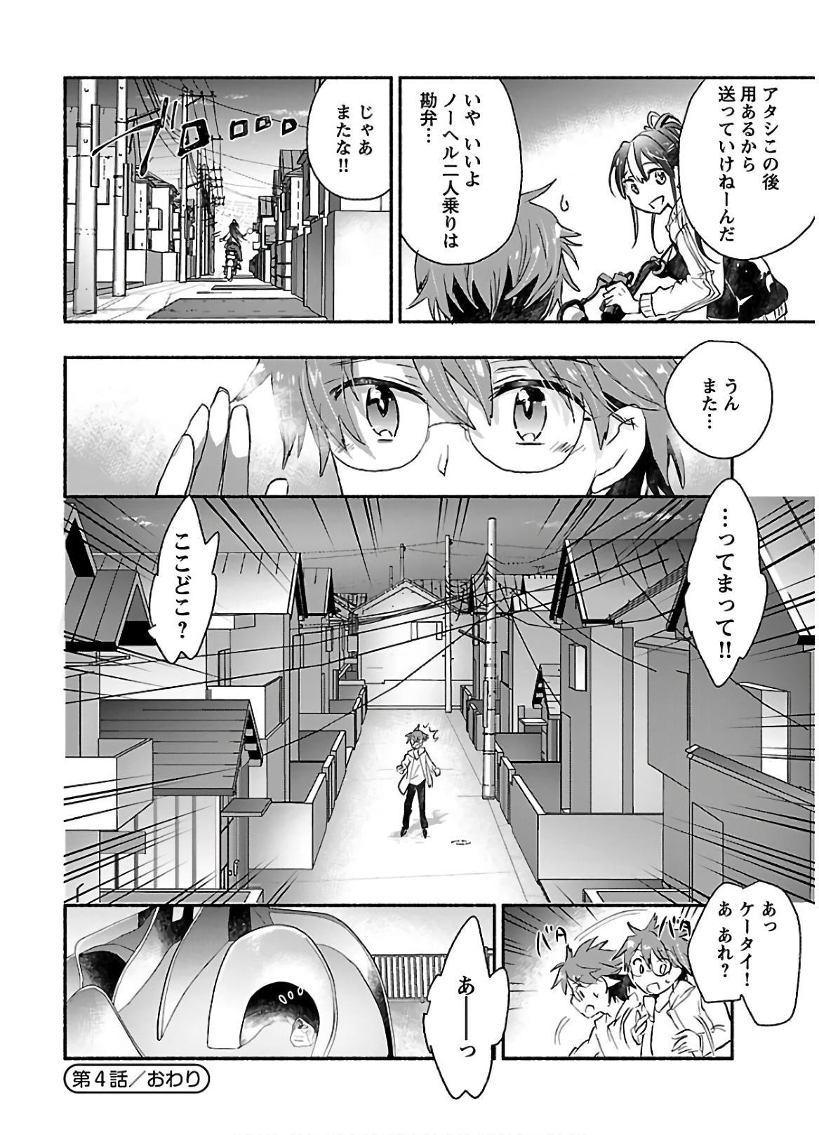 Yankii musume ni natsukarete kotoshi mo juken ni shippai shisou desu  vol.1 131
