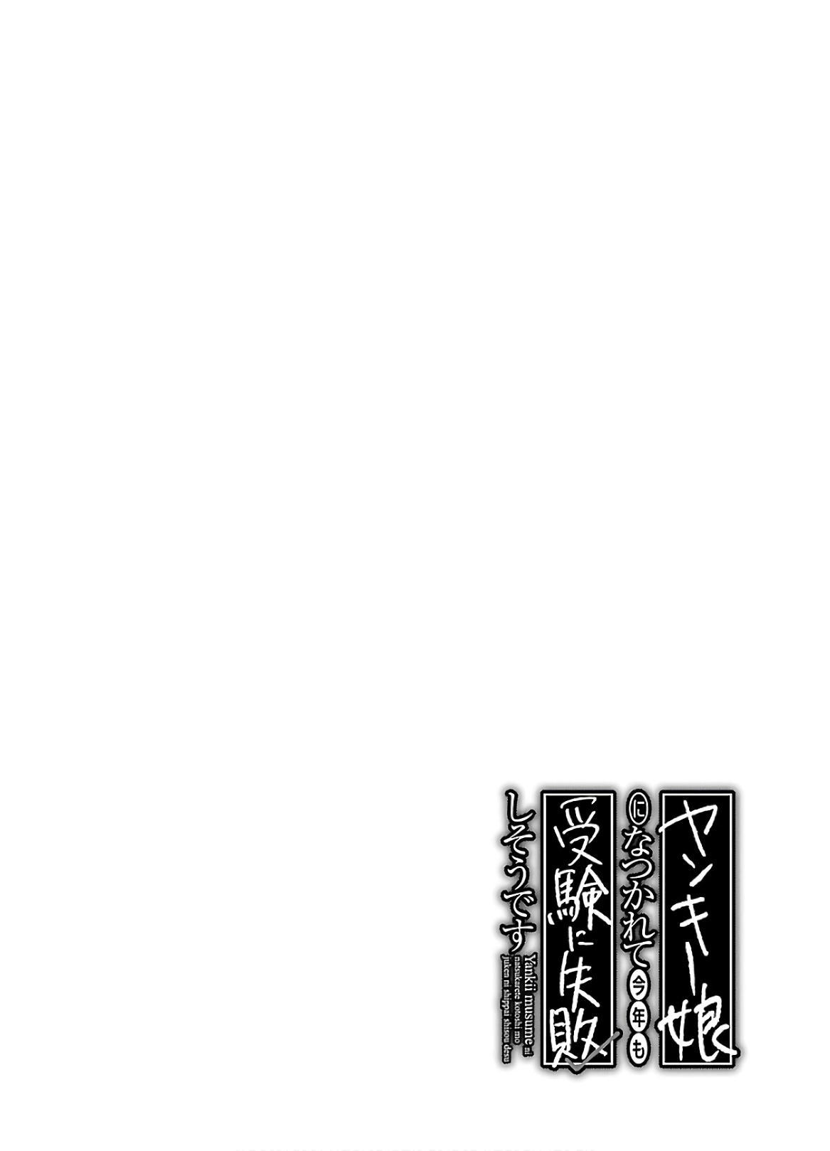 Yankii musume ni natsukarete kotoshi mo juken ni shippai shisou desu  vol.1 133