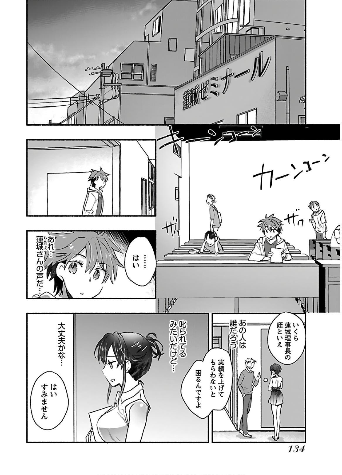 Yankii musume ni natsukarete kotoshi mo juken ni shippai shisou desu  vol.1 135