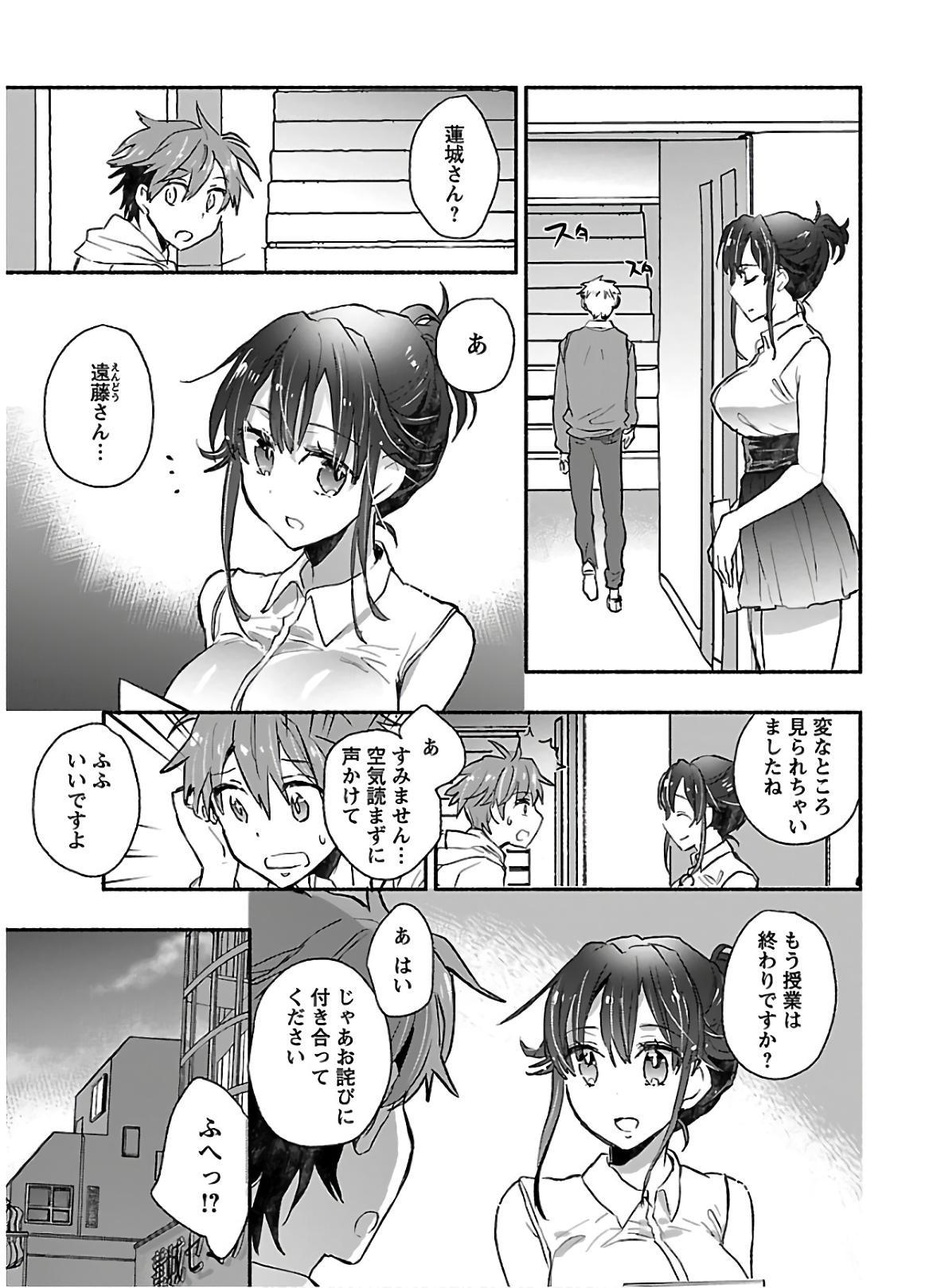 Yankii musume ni natsukarete kotoshi mo juken ni shippai shisou desu  vol.1 136
