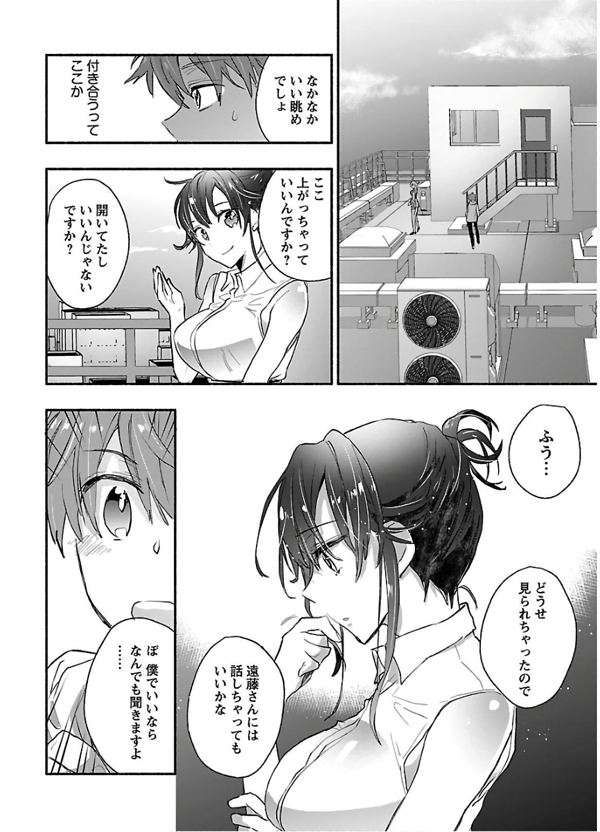 Yankii musume ni natsukarete kotoshi mo juken ni shippai shisou desu  vol.1 137
