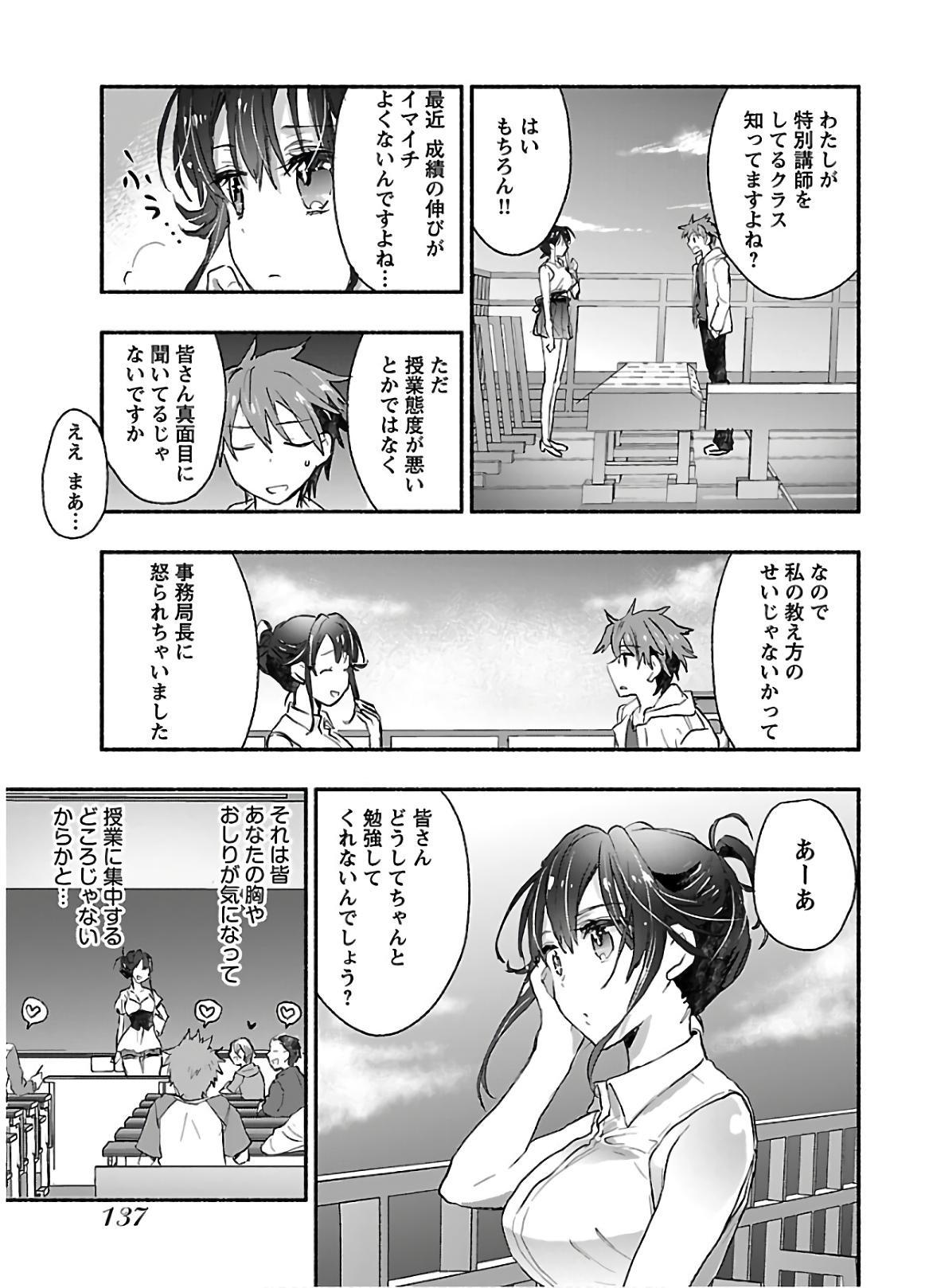 Yankii musume ni natsukarete kotoshi mo juken ni shippai shisou desu  vol.1 138