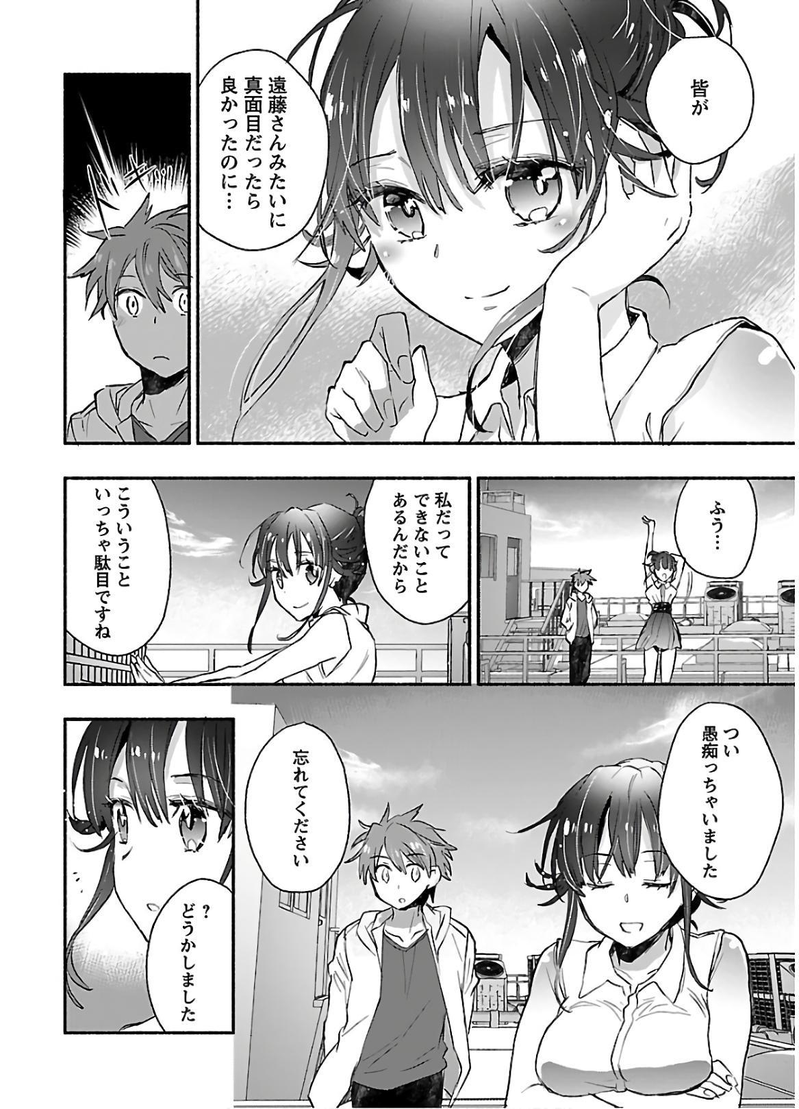 Yankii musume ni natsukarete kotoshi mo juken ni shippai shisou desu  vol.1 139