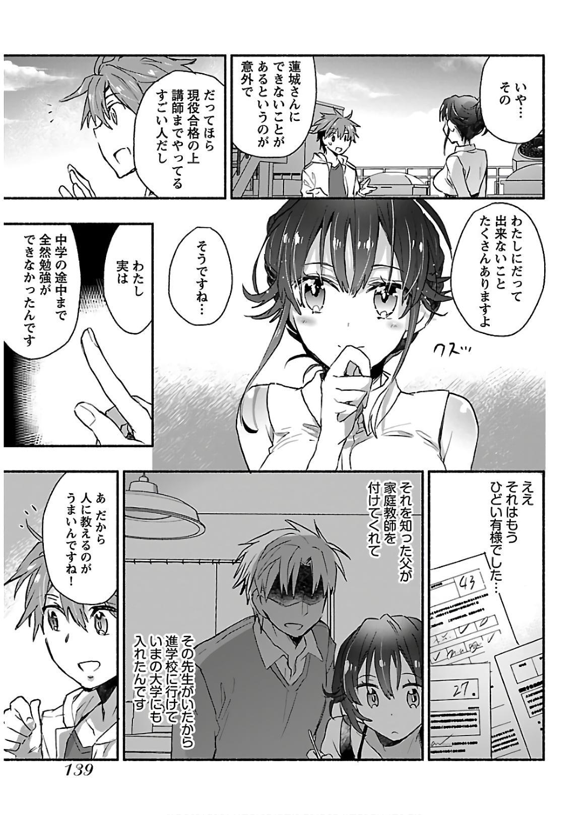 Yankii musume ni natsukarete kotoshi mo juken ni shippai shisou desu  vol.1 140