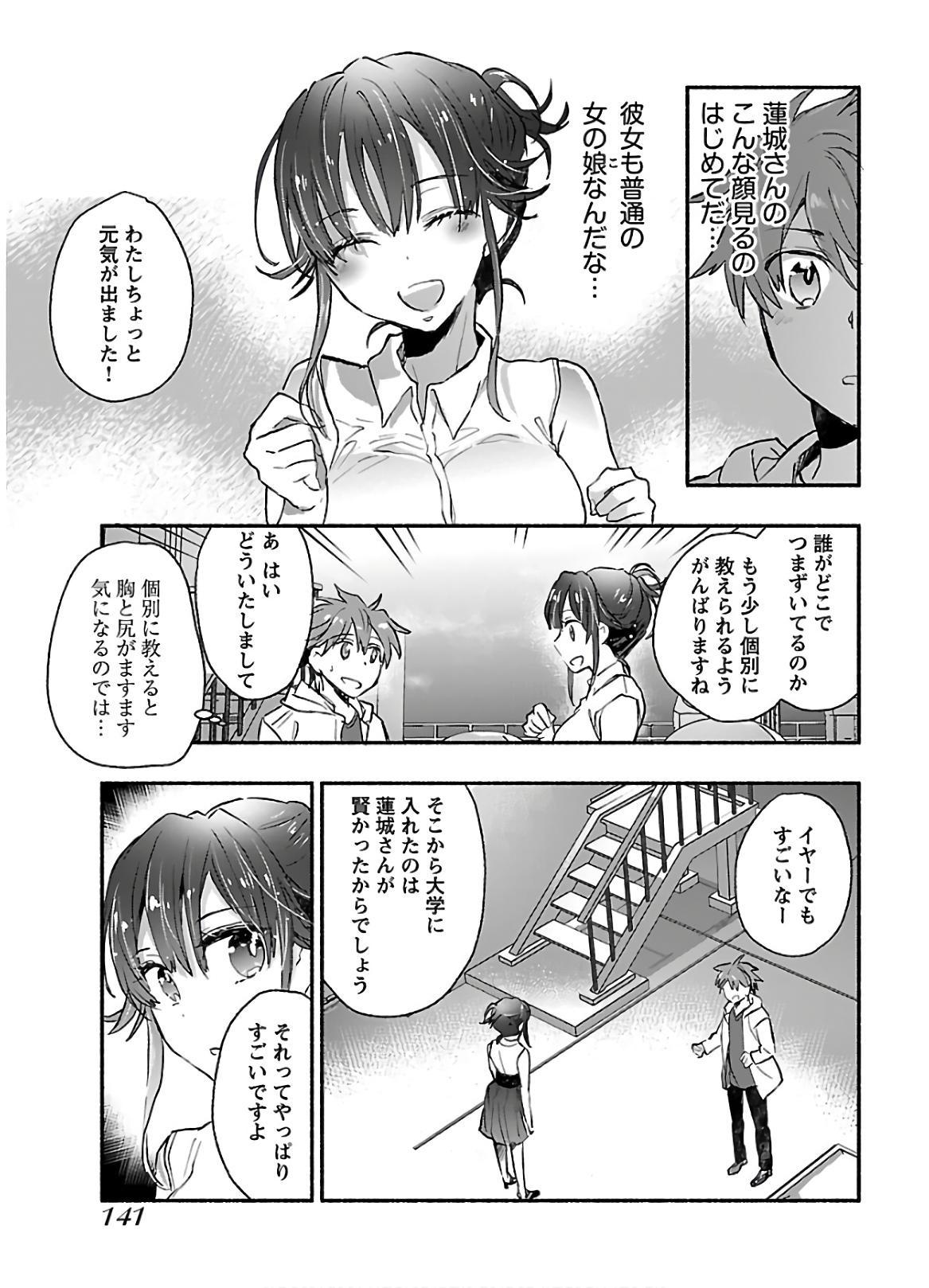 Yankii musume ni natsukarete kotoshi mo juken ni shippai shisou desu  vol.1 142