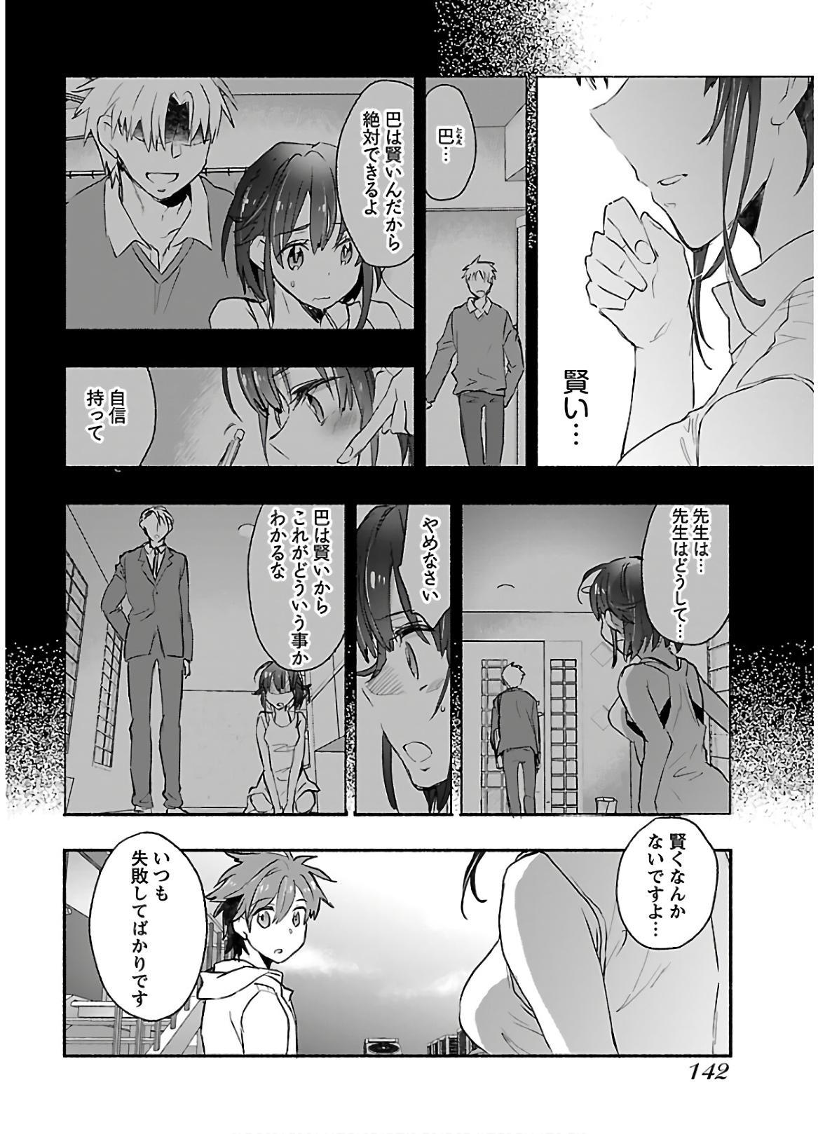 Yankii musume ni natsukarete kotoshi mo juken ni shippai shisou desu  vol.1 143