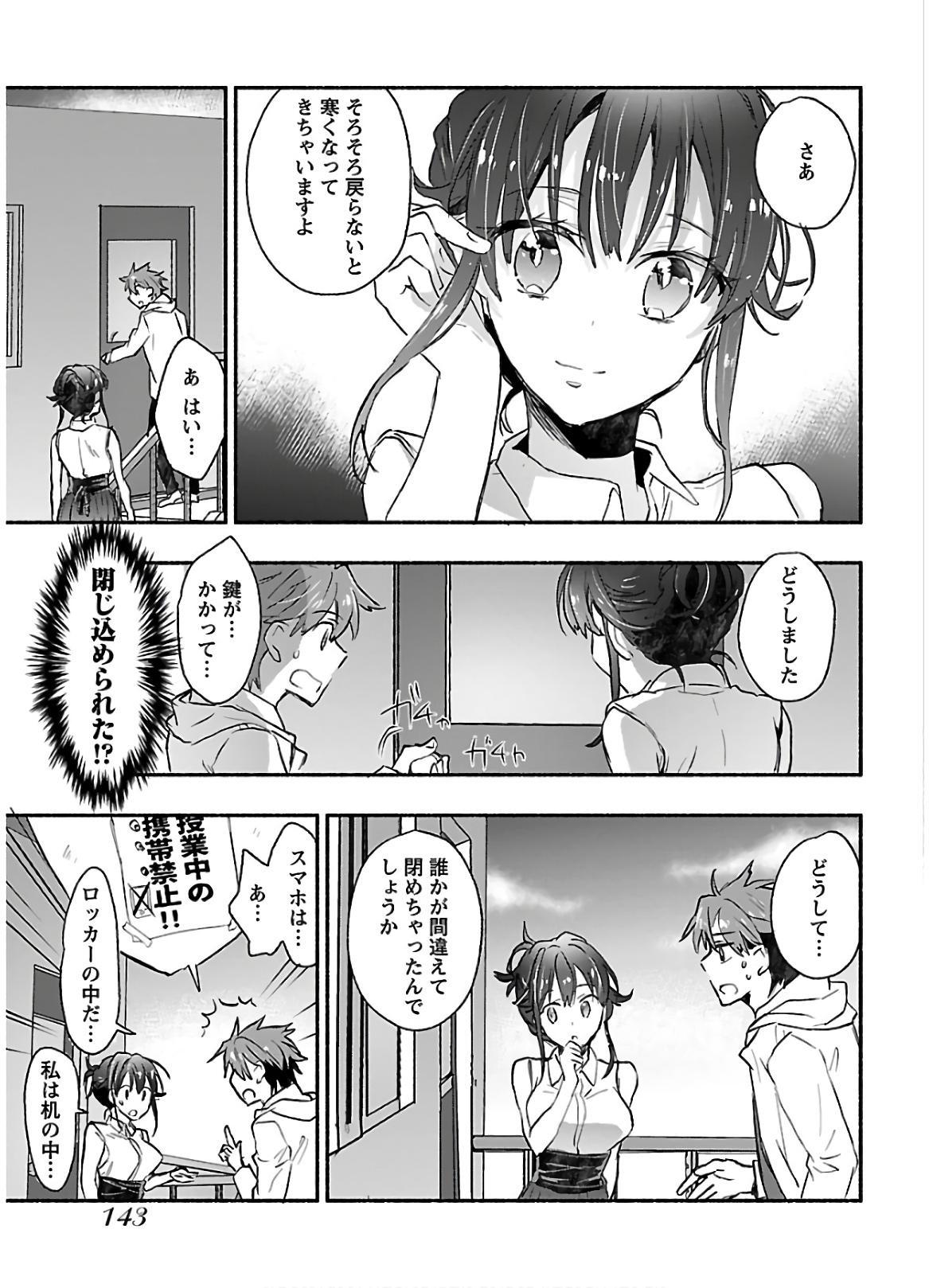 Yankii musume ni natsukarete kotoshi mo juken ni shippai shisou desu  vol.1 144