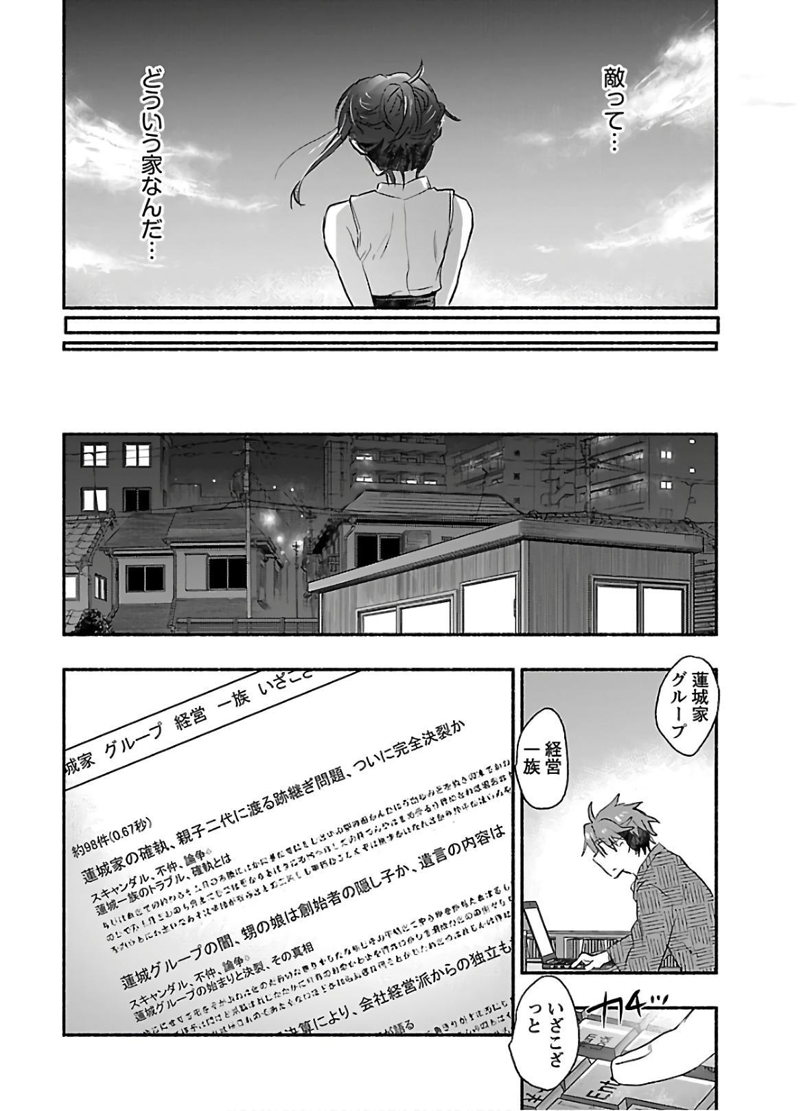 Yankii musume ni natsukarete kotoshi mo juken ni shippai shisou desu  vol.1 151
