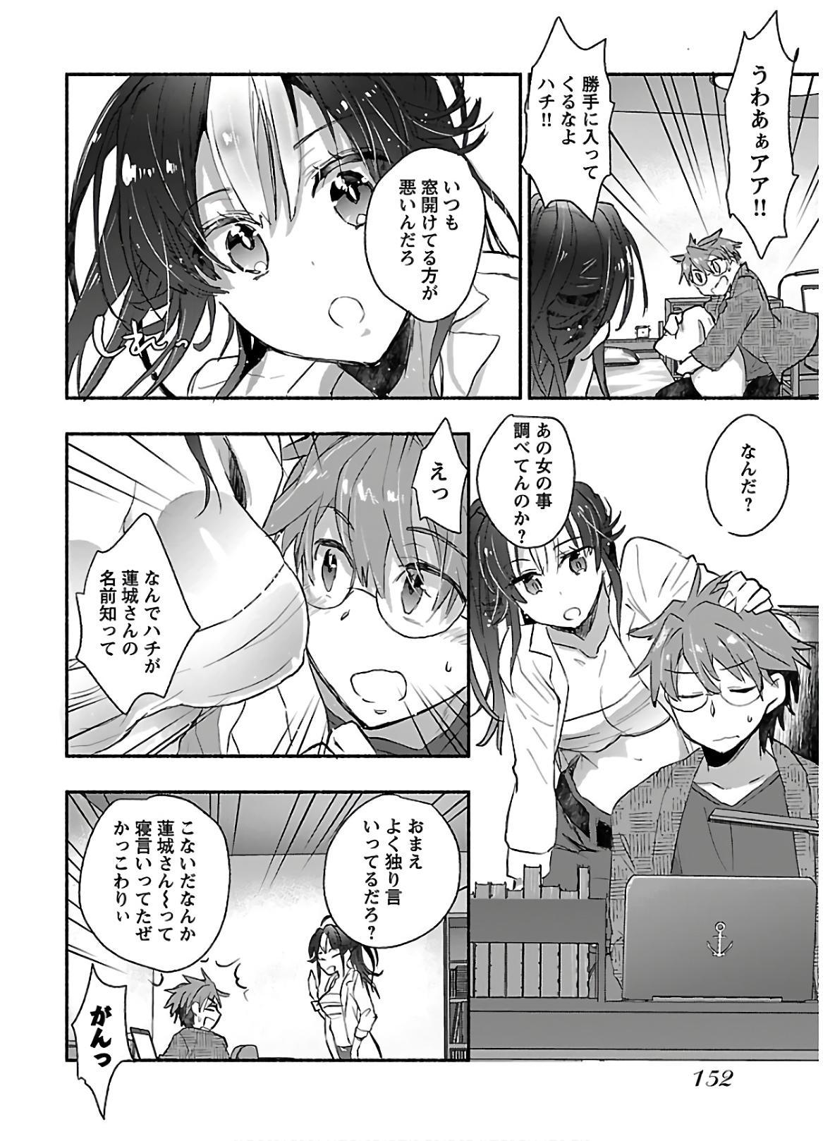 Yankii musume ni natsukarete kotoshi mo juken ni shippai shisou desu  vol.1 153