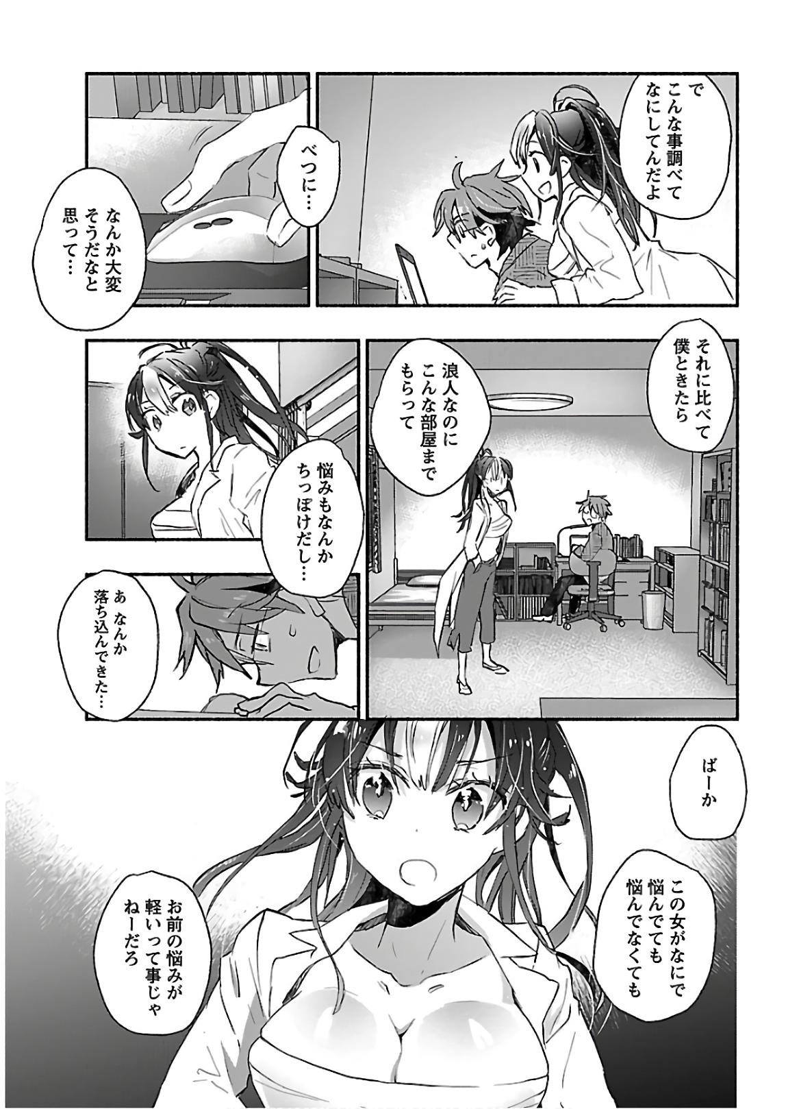 Yankii musume ni natsukarete kotoshi mo juken ni shippai shisou desu  vol.1 154