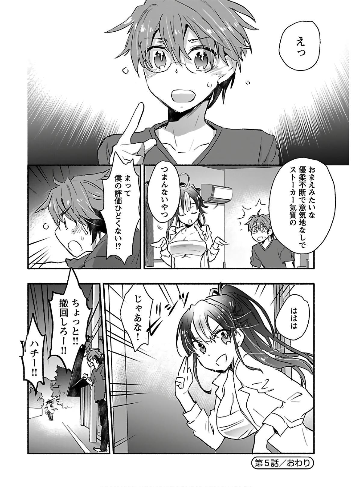 Yankii musume ni natsukarete kotoshi mo juken ni shippai shisou desu  vol.1 163