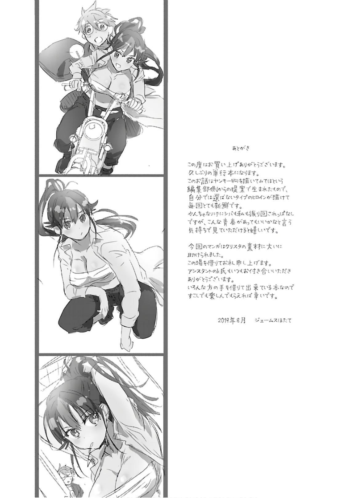 Yankii musume ni natsukarete kotoshi mo juken ni shippai shisou desu  vol.1 164