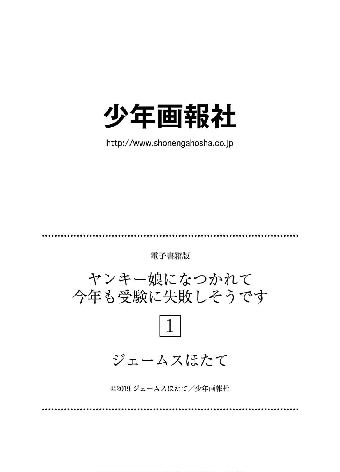 Yankii musume ni natsukarete kotoshi mo juken ni shippai shisou desu  vol.1 165