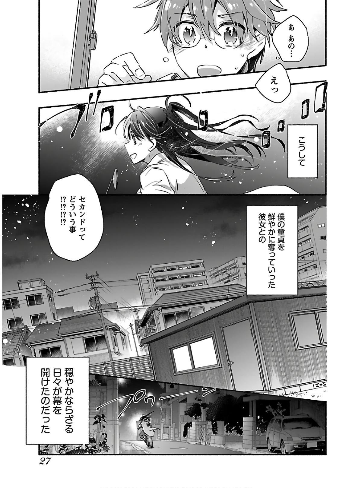 Yankii musume ni natsukarete kotoshi mo juken ni shippai shisou desu  vol.1 28